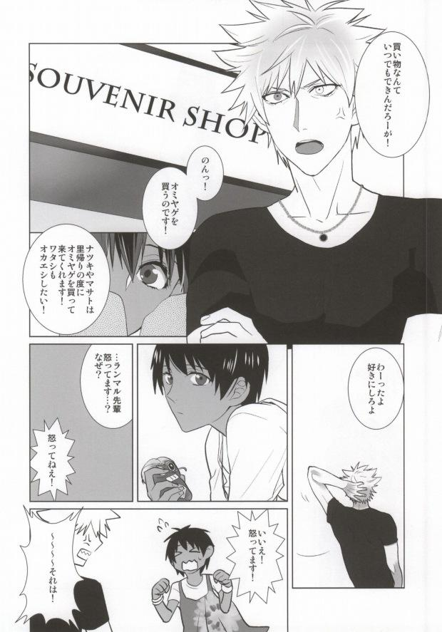 Manatsu no SOUNDS GOOD! 7