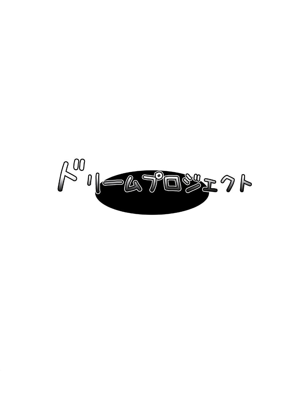 Touhou Yumemonogatari Go 17