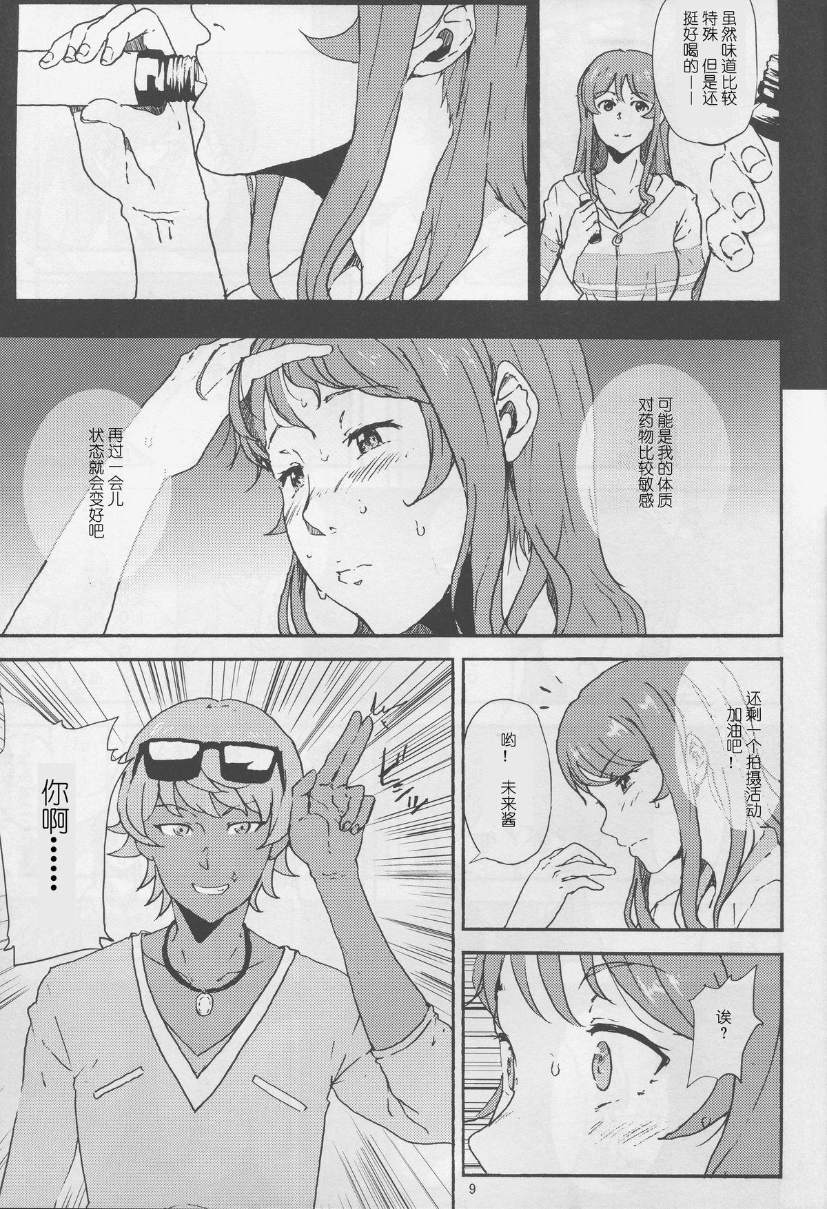 Mirai-chan ga Sandaime SGOCK no Leader ni Damasare Yarechau Hon 9