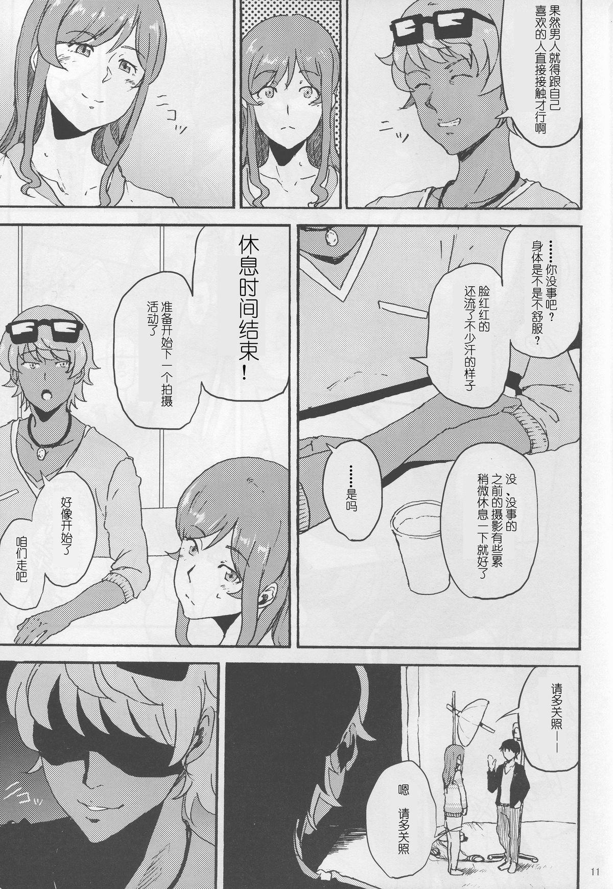 Mirai-chan ga Sandaime SGOCK no Leader ni Damasare Yarechau Hon 11