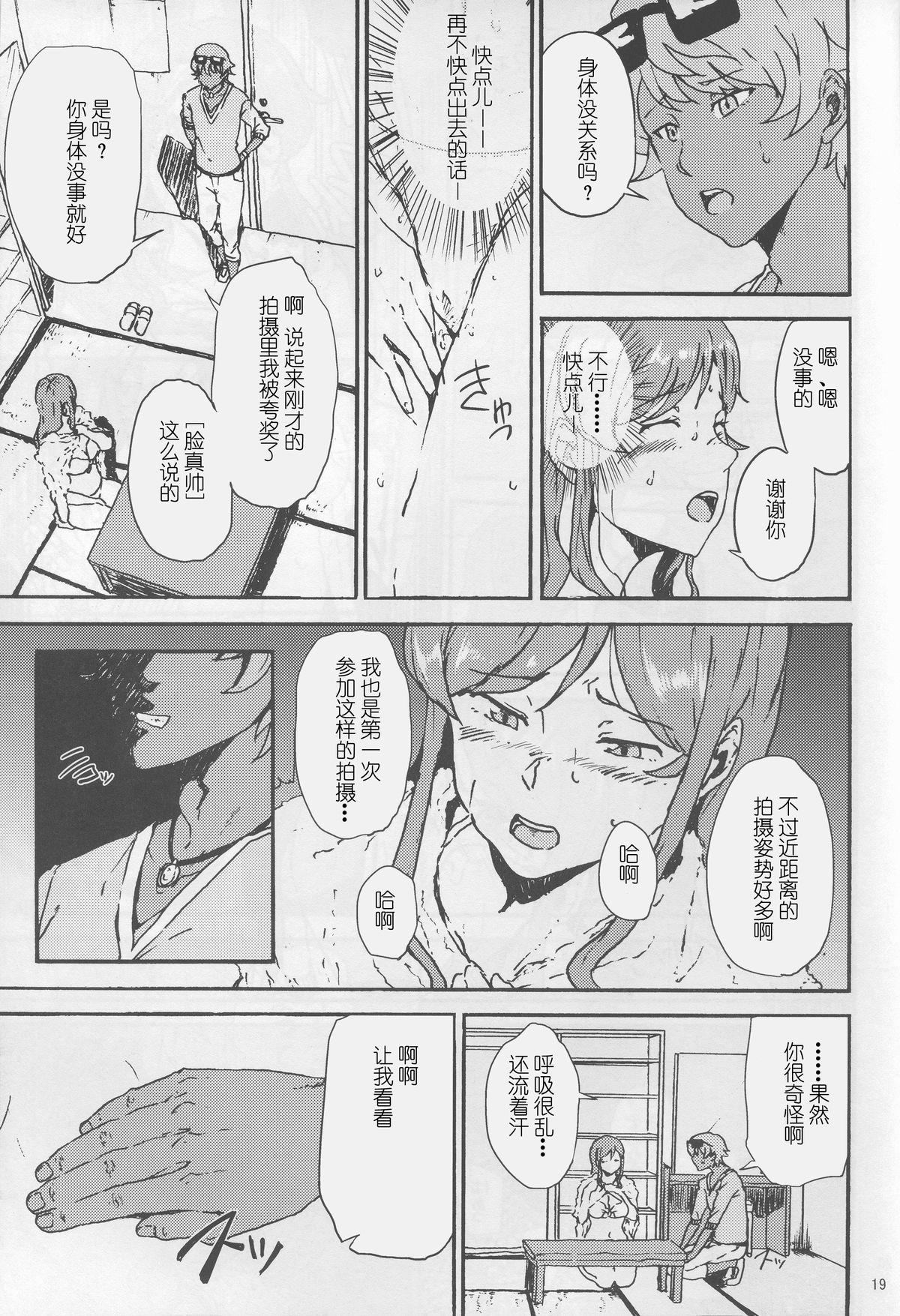 Mirai-chan ga Sandaime SGOCK no Leader ni Damasare Yarechau Hon 19