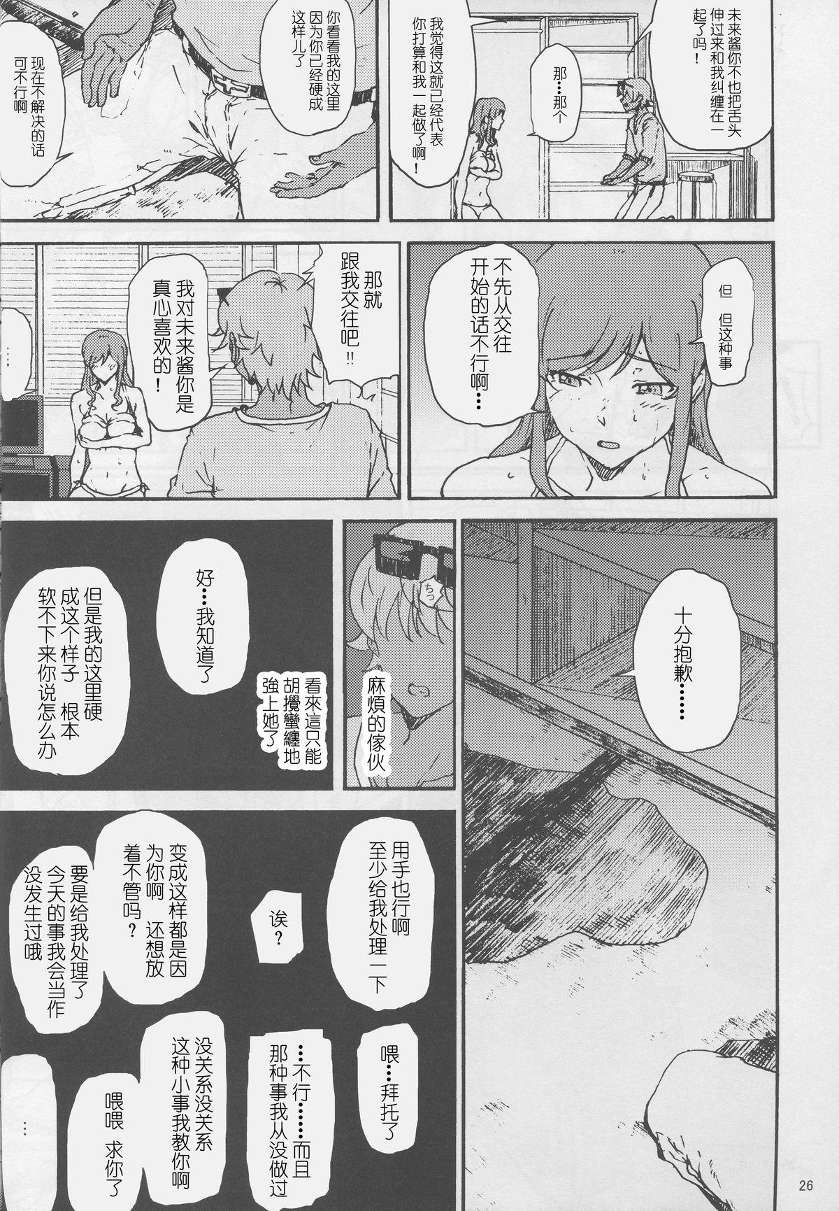 Mirai-chan ga Sandaime SGOCK no Leader ni Damasare Yarechau Hon 26