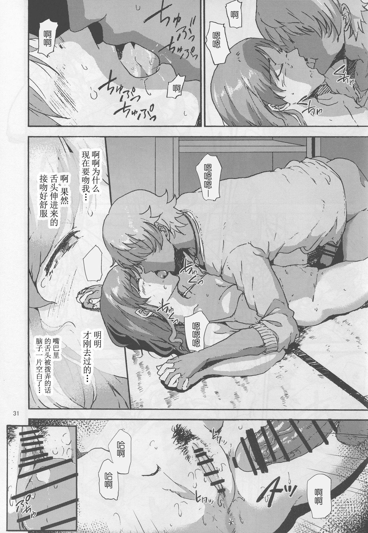 Mirai-chan ga Sandaime SGOCK no Leader ni Damasare Yarechau Hon 31