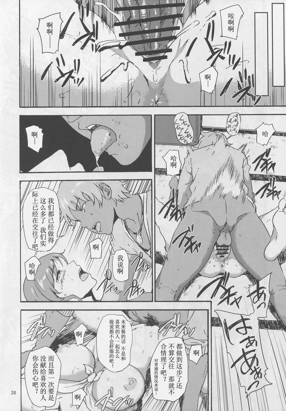 Mirai-chan ga Sandaime SGOCK no Leader ni Damasare Yarechau Hon 38