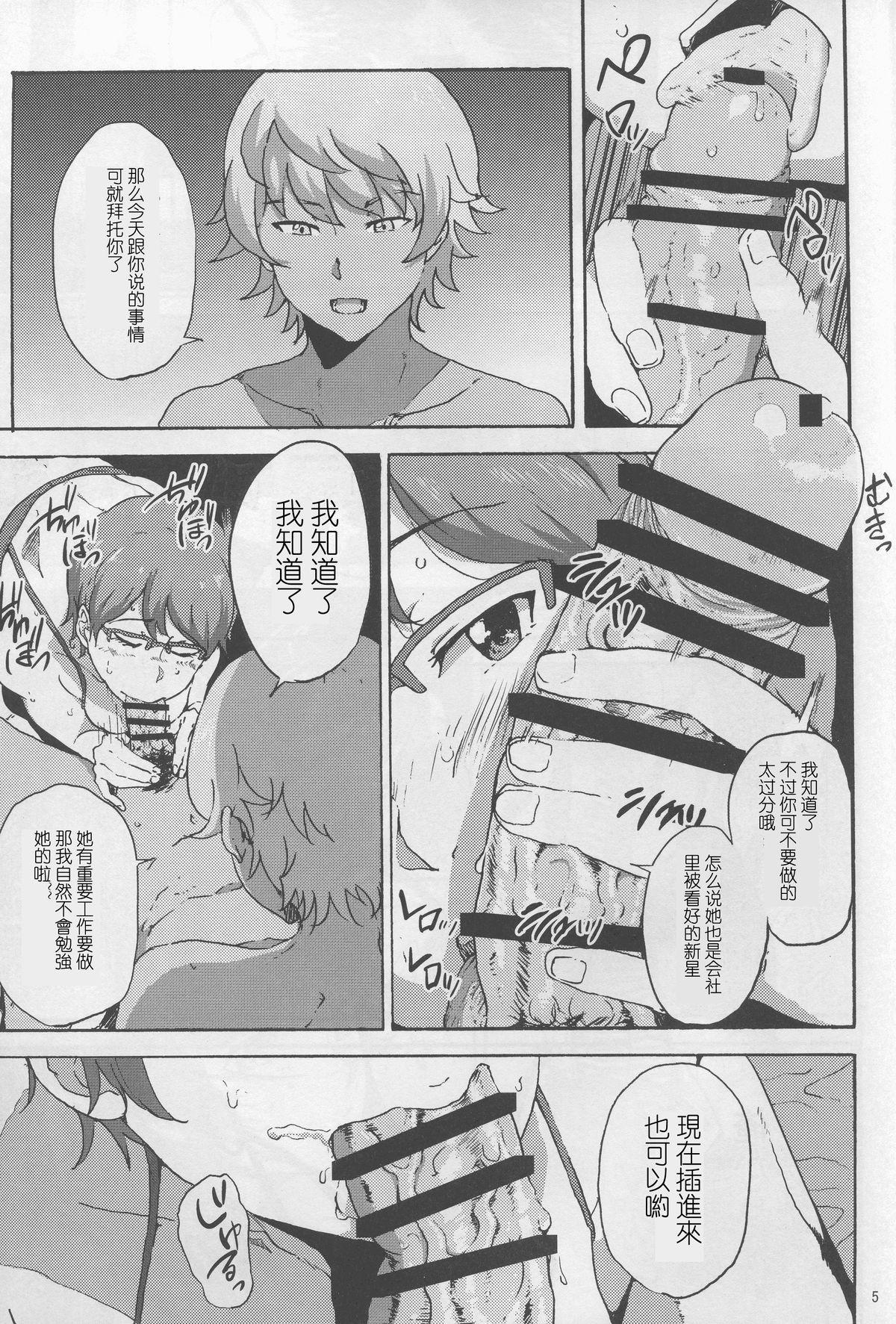 Mirai-chan ga Sandaime SGOCK no Leader ni Damasare Yarechau Hon 5