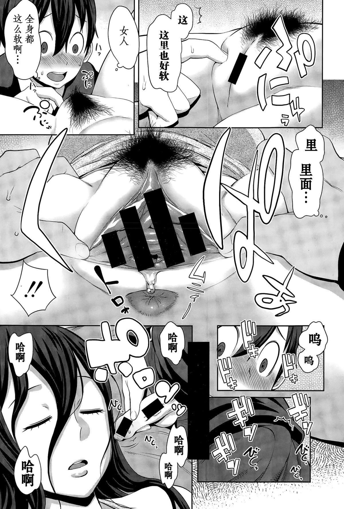 Uchi no Ane wa Namakemono 11