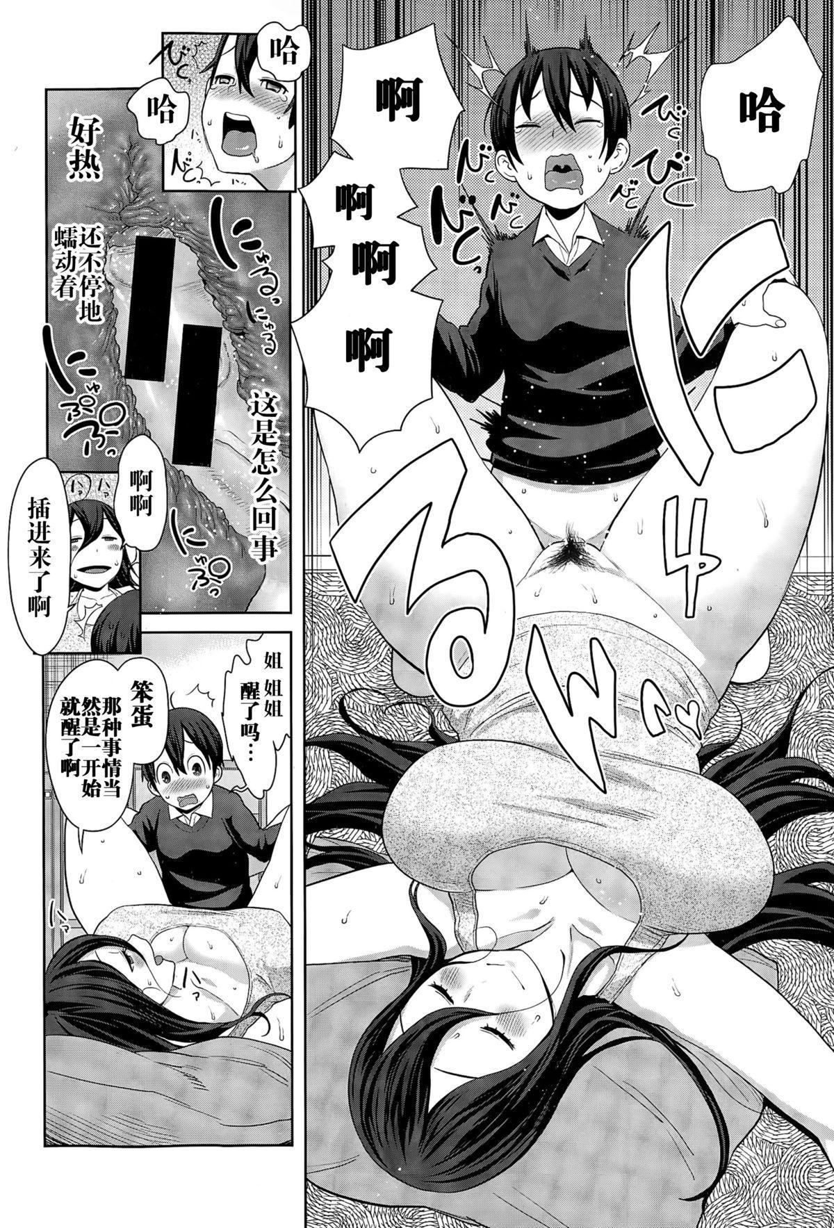 Uchi no Ane wa Namakemono 16