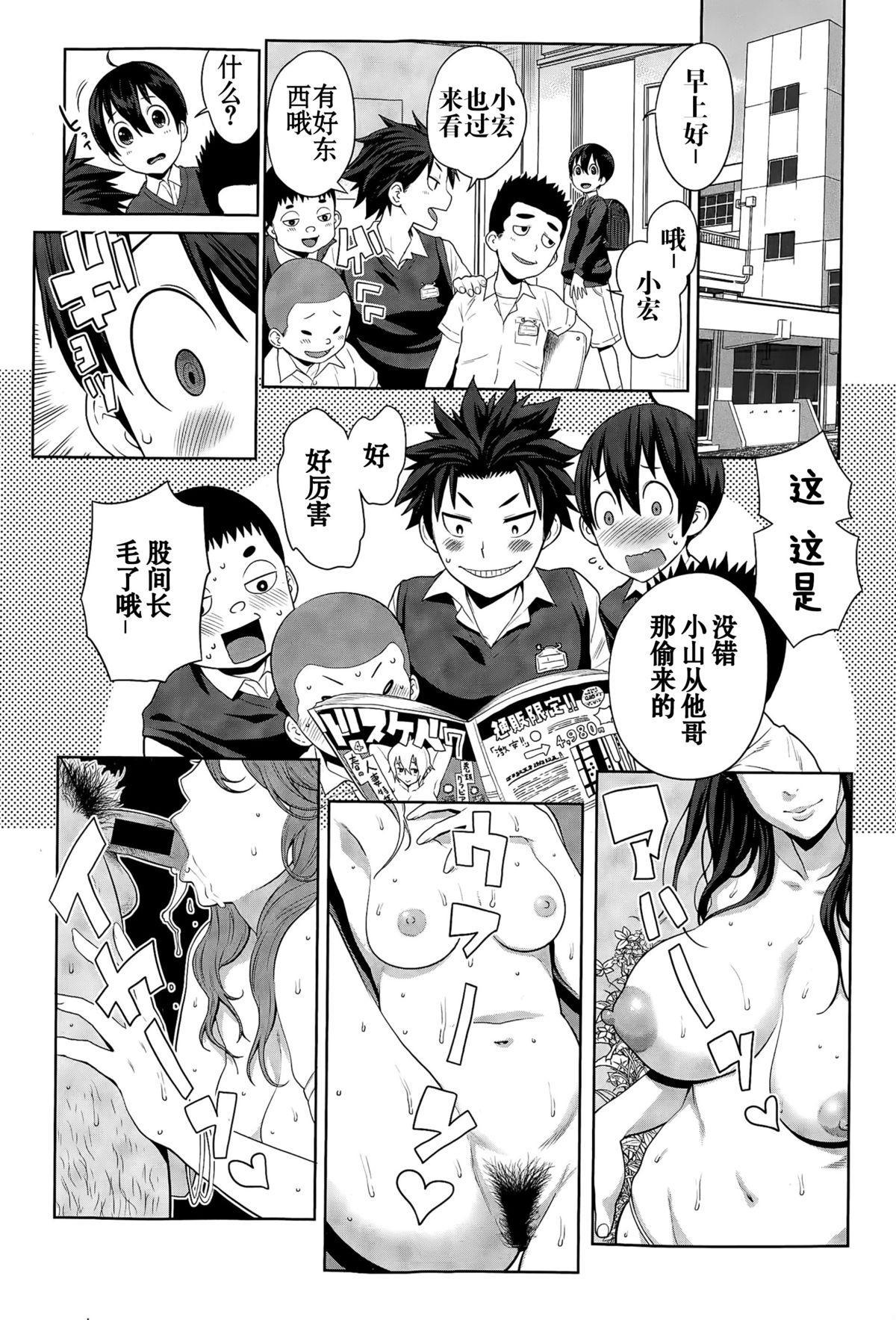 Uchi no Ane wa Namakemono 4
