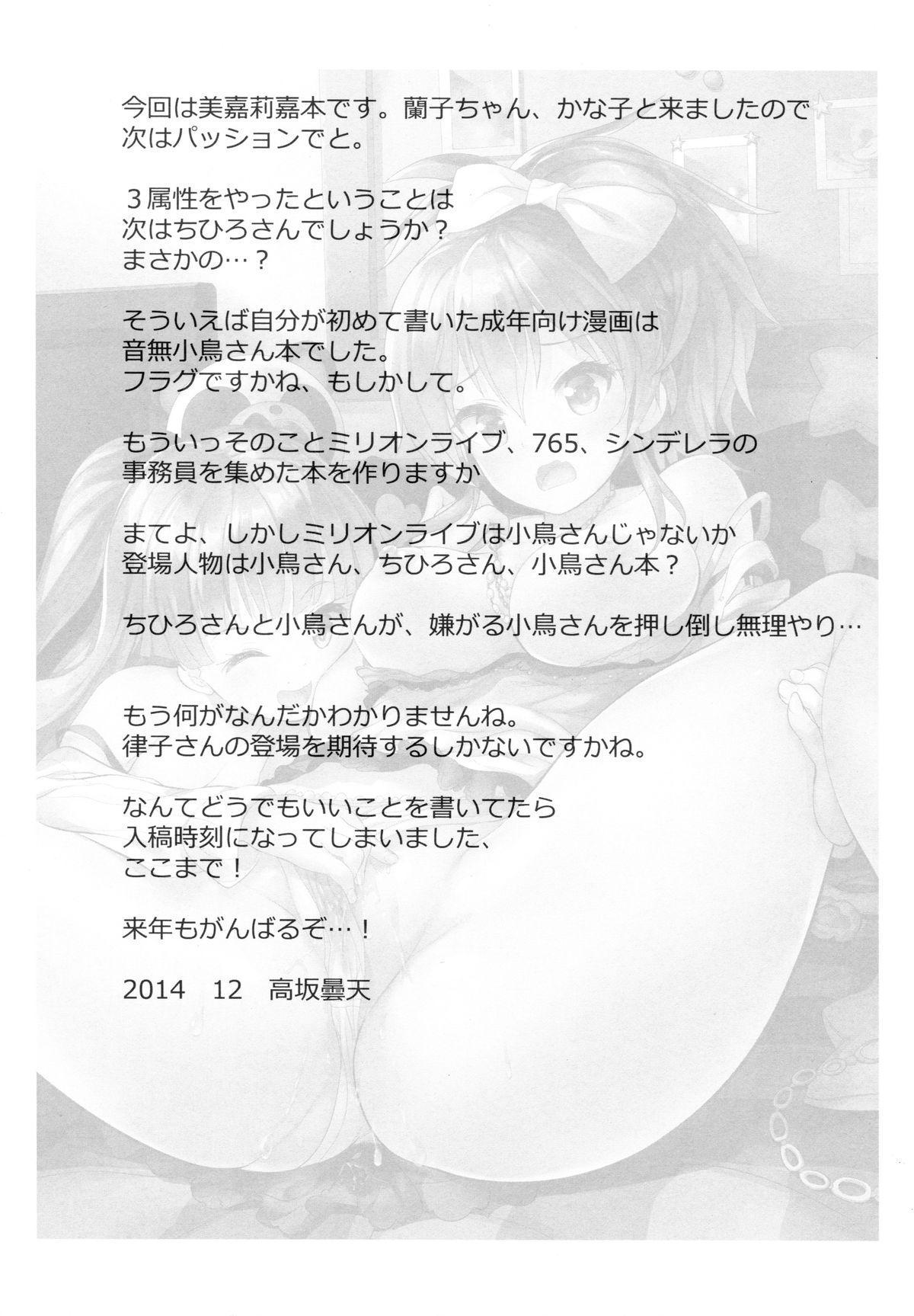"(C87) [make pig press (Takasaka Donten)] Onee-chan no Kanjichau Toko Oshiete Ageru☆ - Hey! ""P""kun! I'm Guide my systers erogenous zone. (THE IDOLM@STER CINDERELLA GIRLS) [English] {doujin-moe.us} 23"