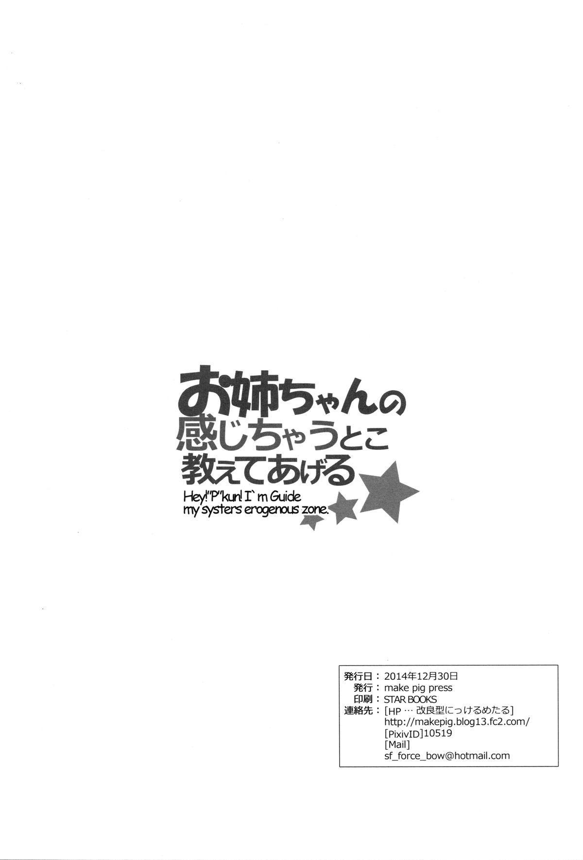 "(C87) [make pig press (Takasaka Donten)] Onee-chan no Kanjichau Toko Oshiete Ageru☆ - Hey! ""P""kun! I'm Guide my systers erogenous zone. (THE IDOLM@STER CINDERELLA GIRLS) [English] {doujin-moe.us} 24"