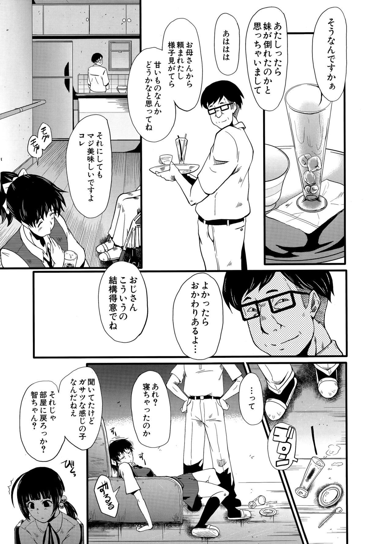 BUSTER COMIC 2015-07 108