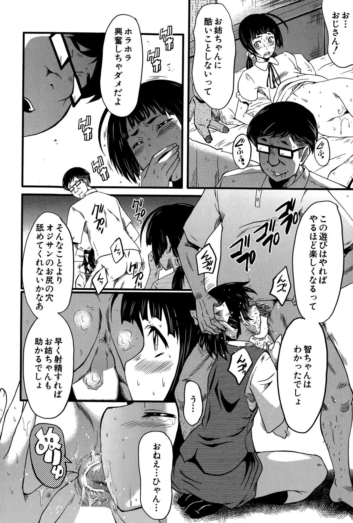 BUSTER COMIC 2015-07 113