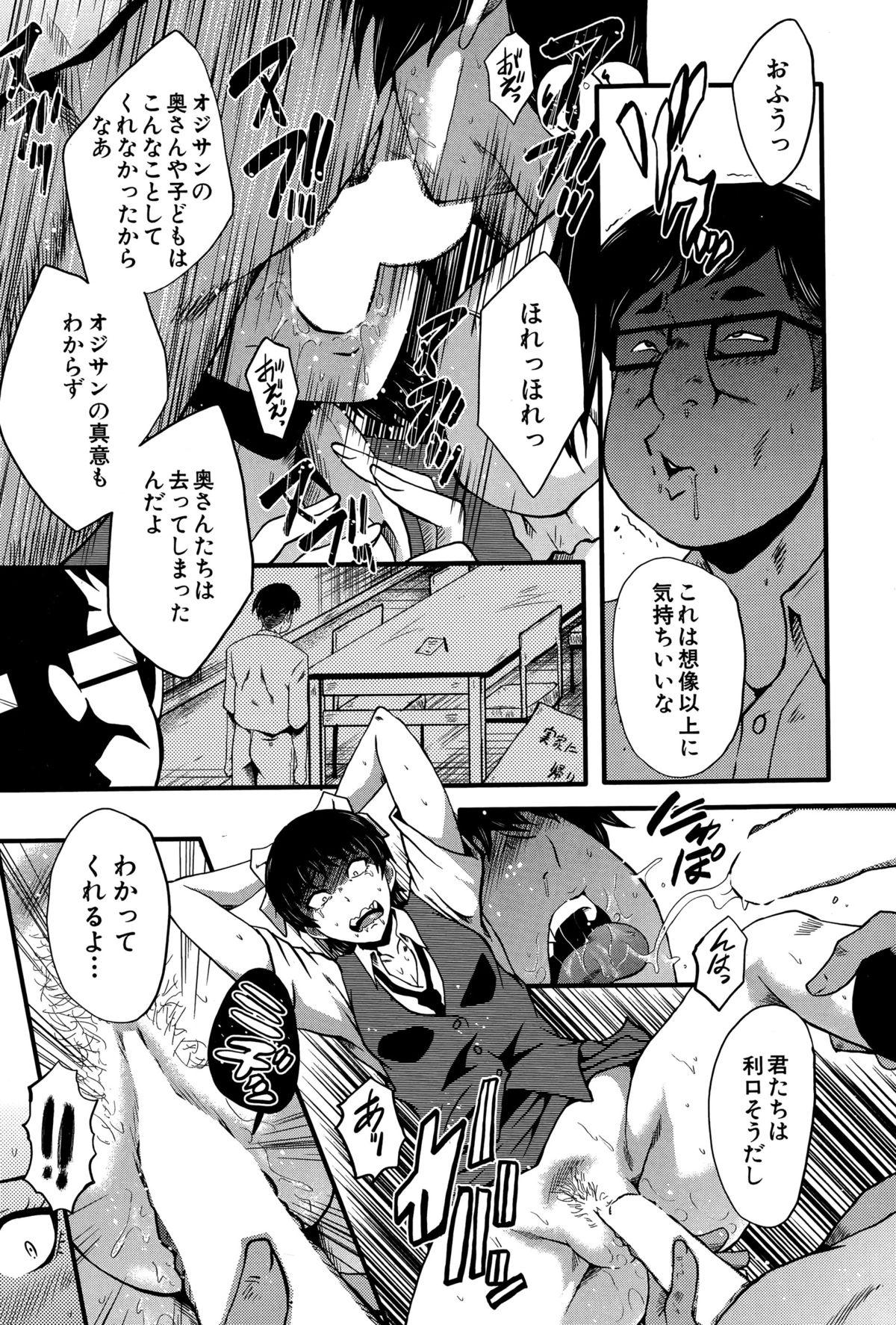 BUSTER COMIC 2015-07 114