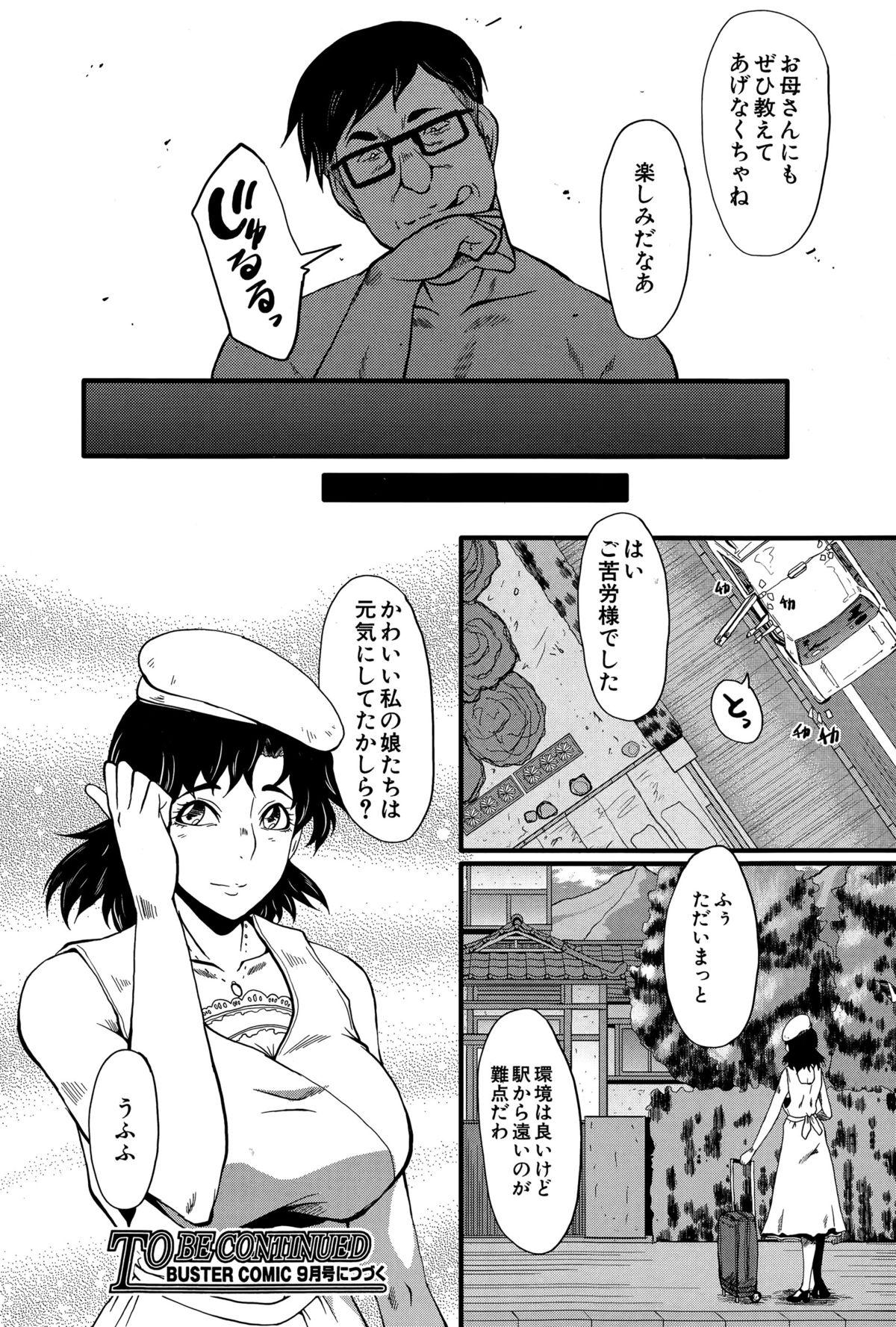 BUSTER COMIC 2015-07 121