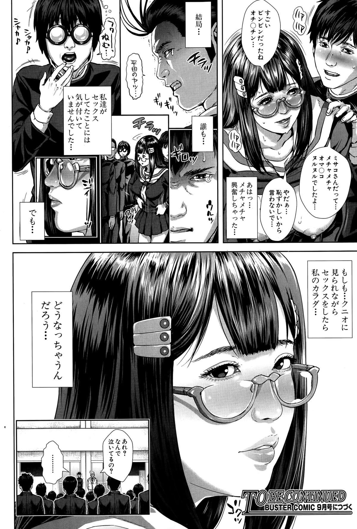 BUSTER COMIC 2015-07 159