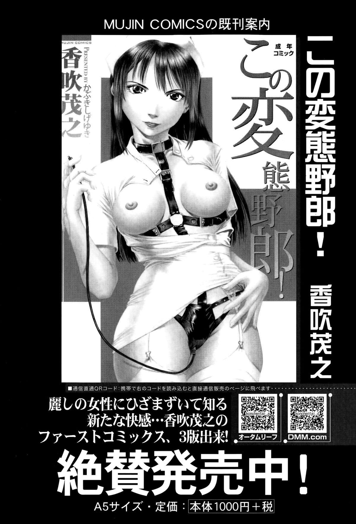 BUSTER COMIC 2015-07 196