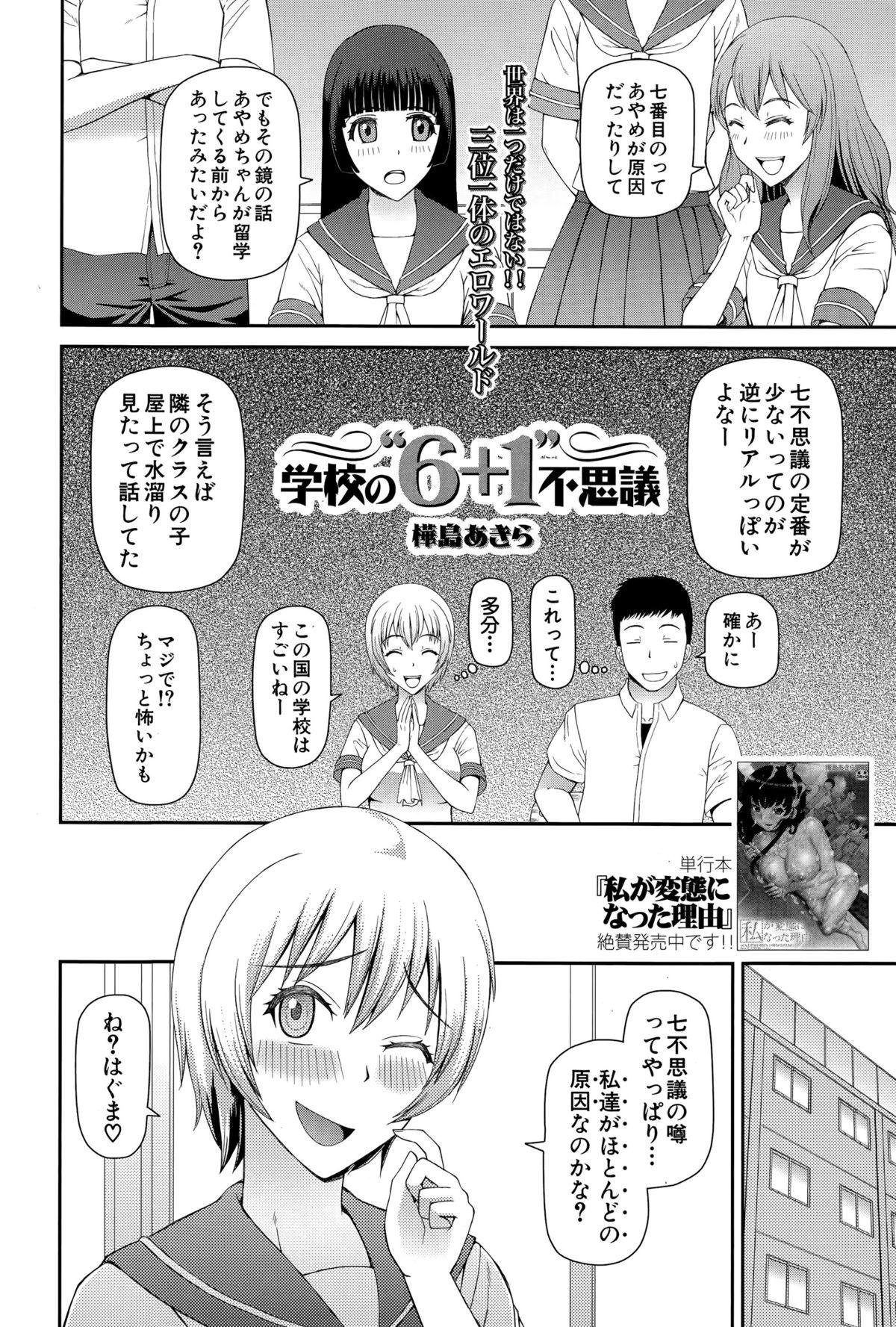 BUSTER COMIC 2015-07 199