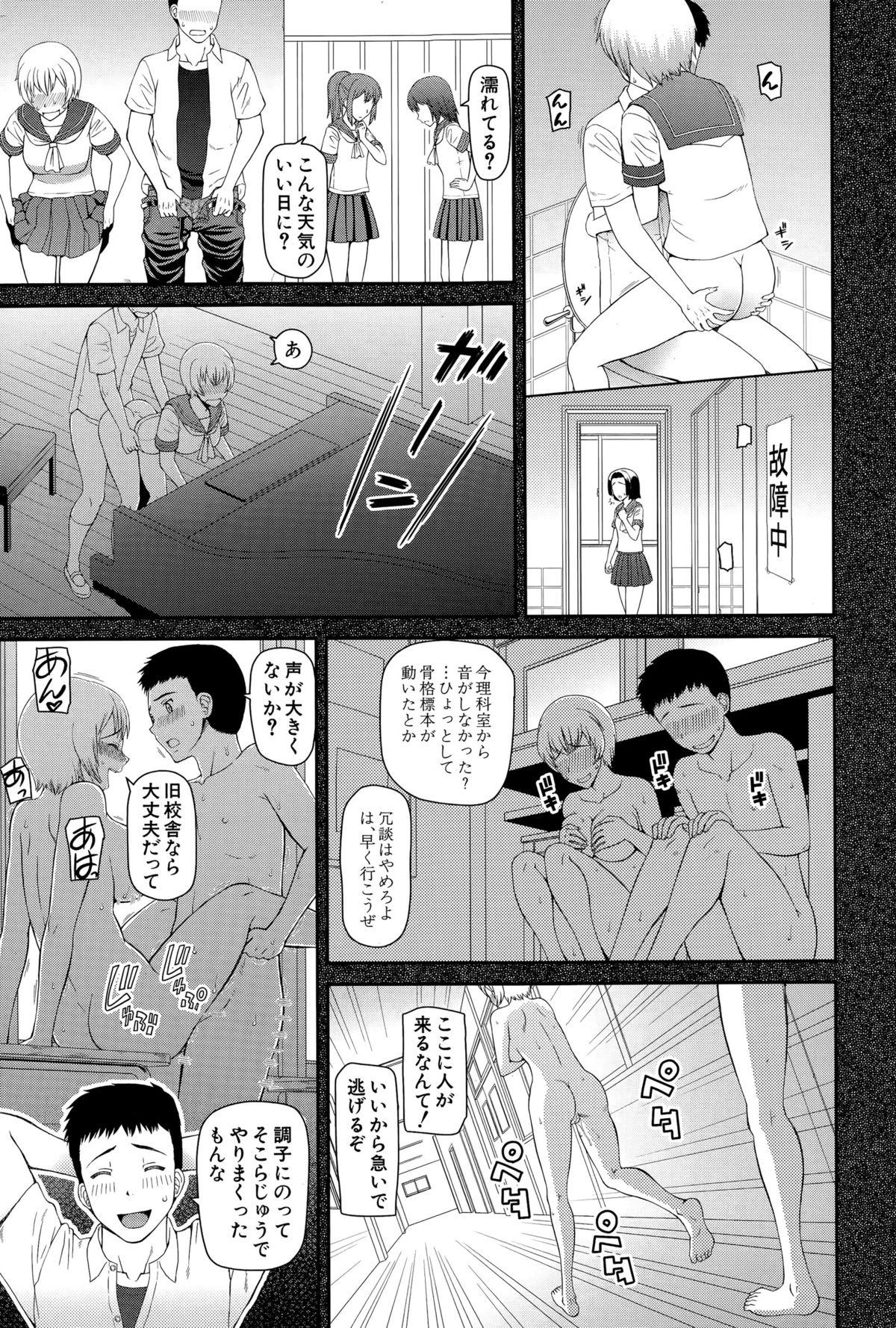 BUSTER COMIC 2015-07 200