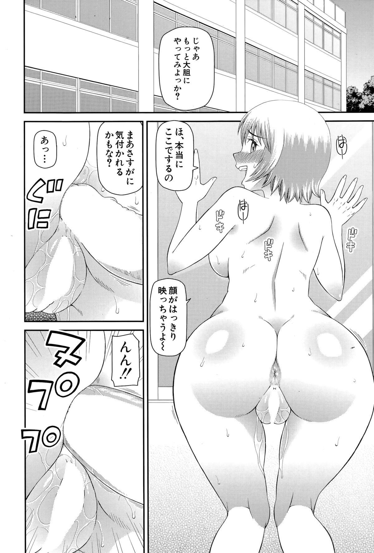 BUSTER COMIC 2015-07 227