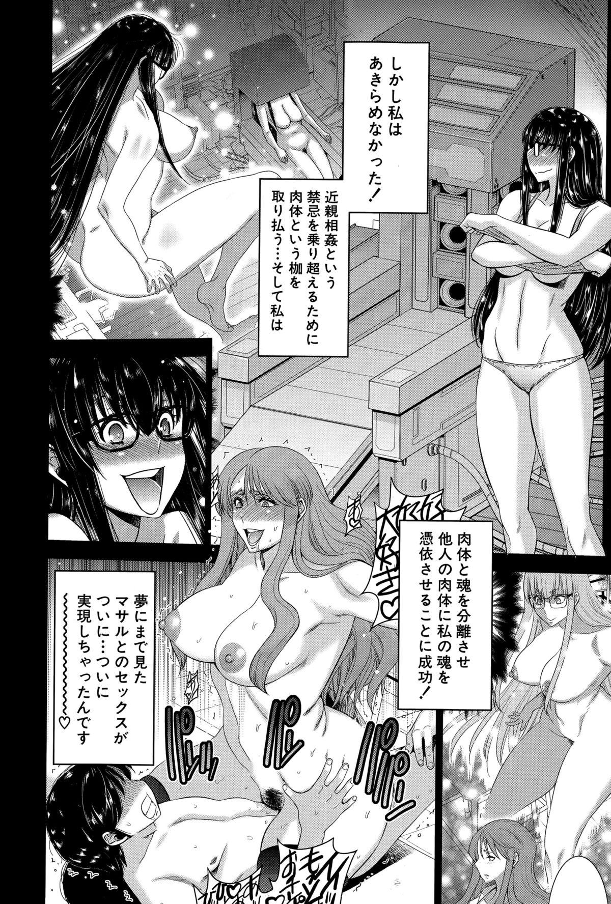 BUSTER COMIC 2015-07 243