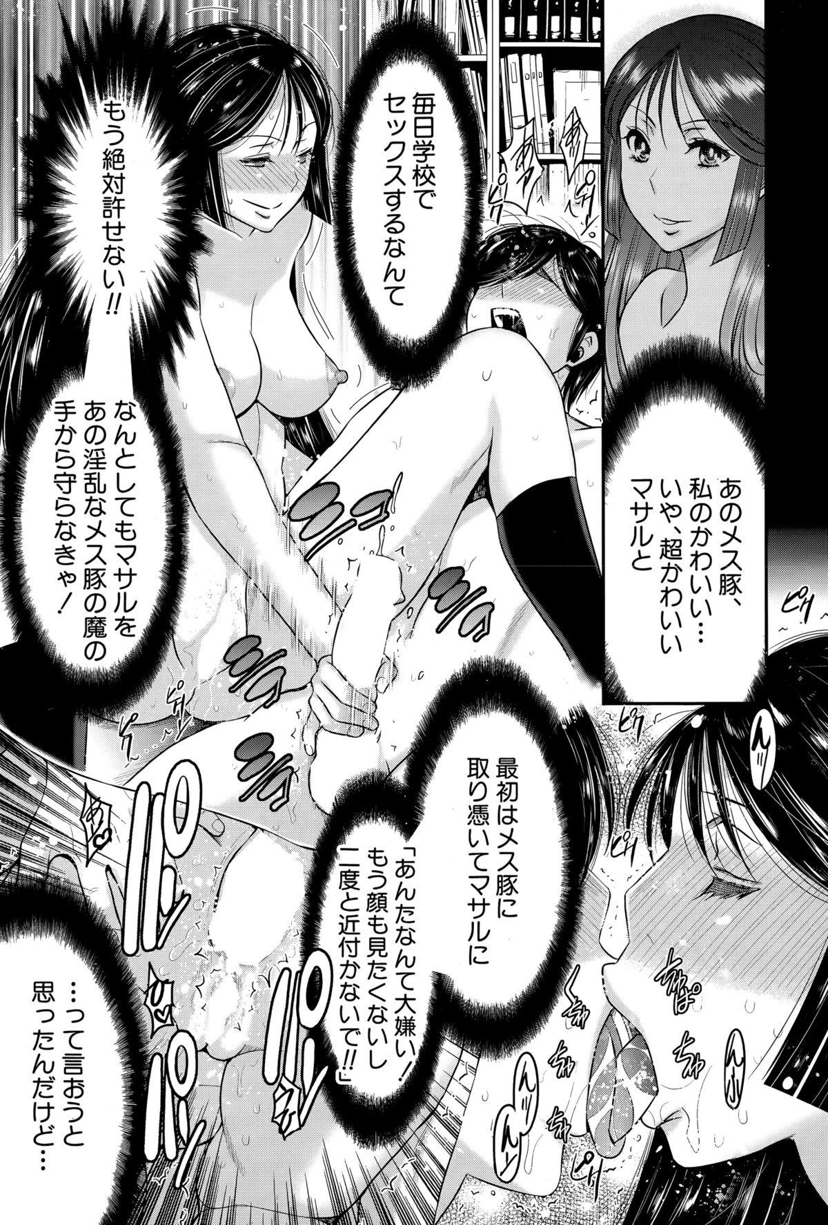 BUSTER COMIC 2015-07 248