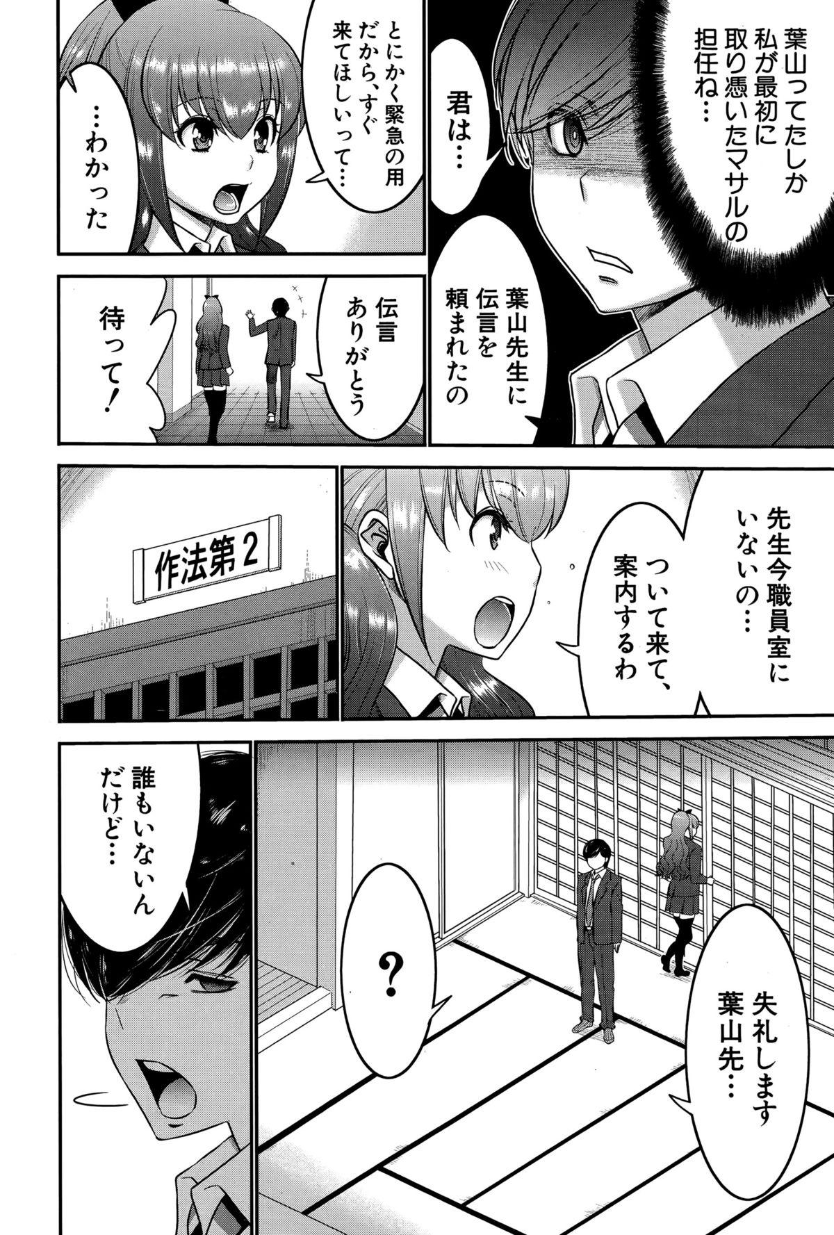 BUSTER COMIC 2015-07 253