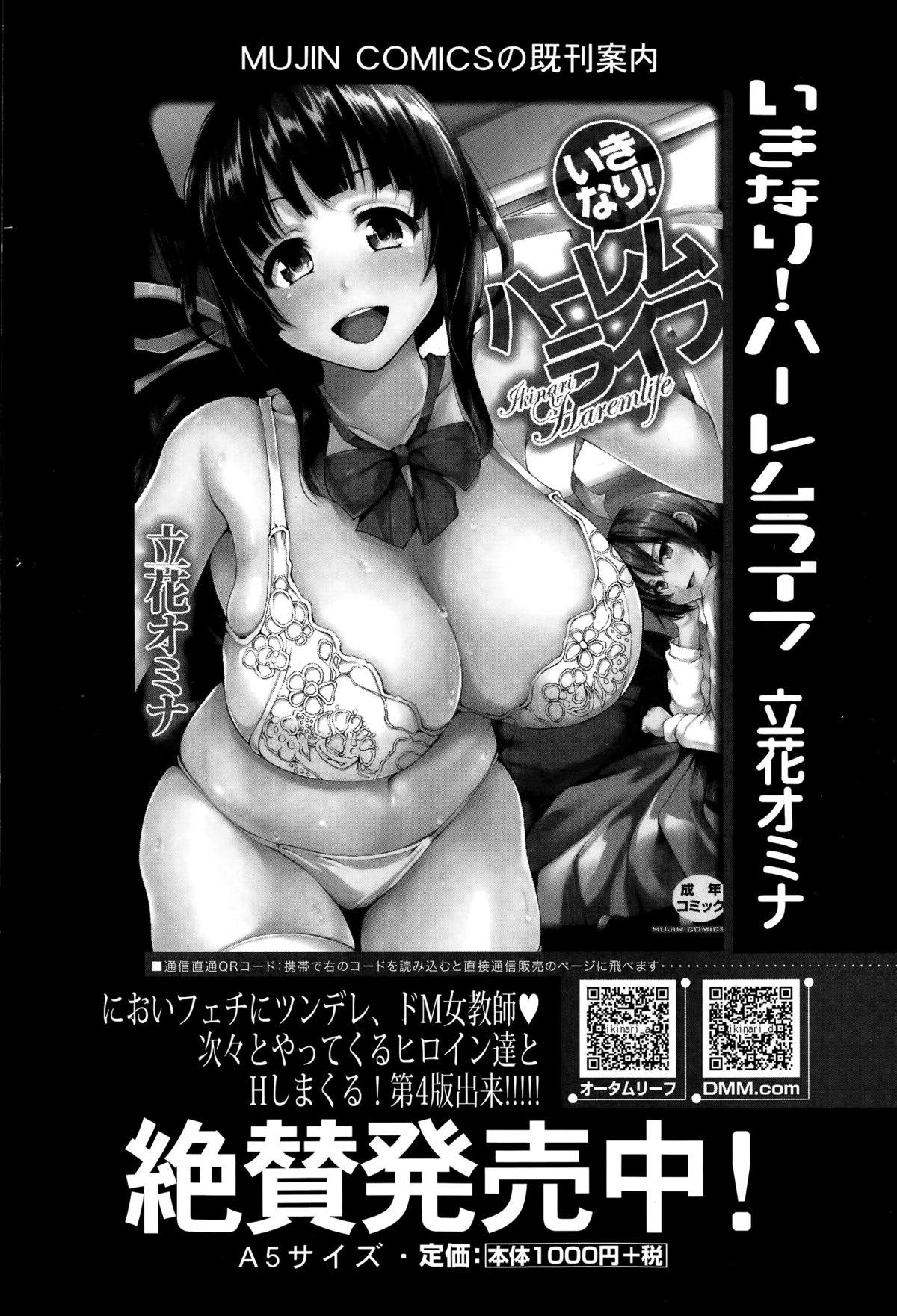 BUSTER COMIC 2015-07 27