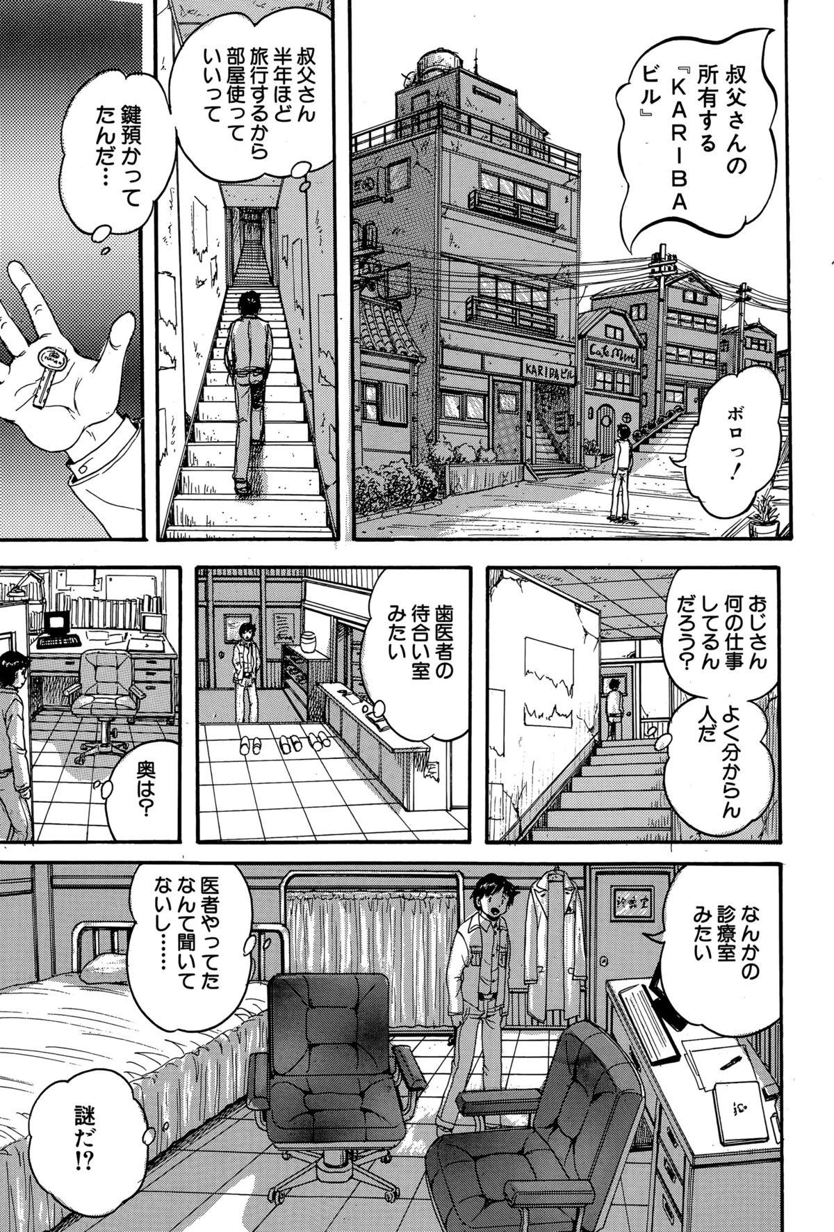 BUSTER COMIC 2015-07 324