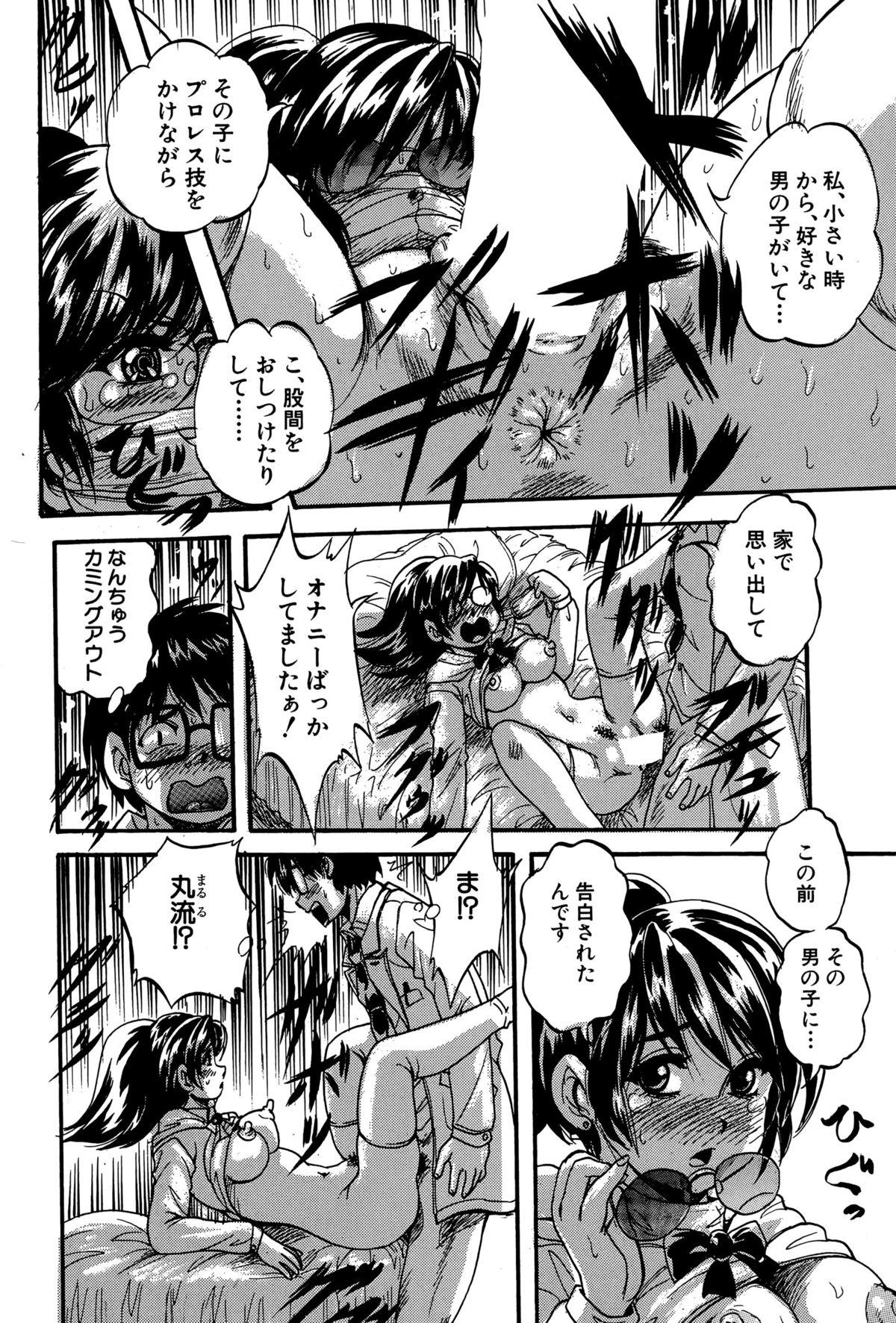 BUSTER COMIC 2015-07 349