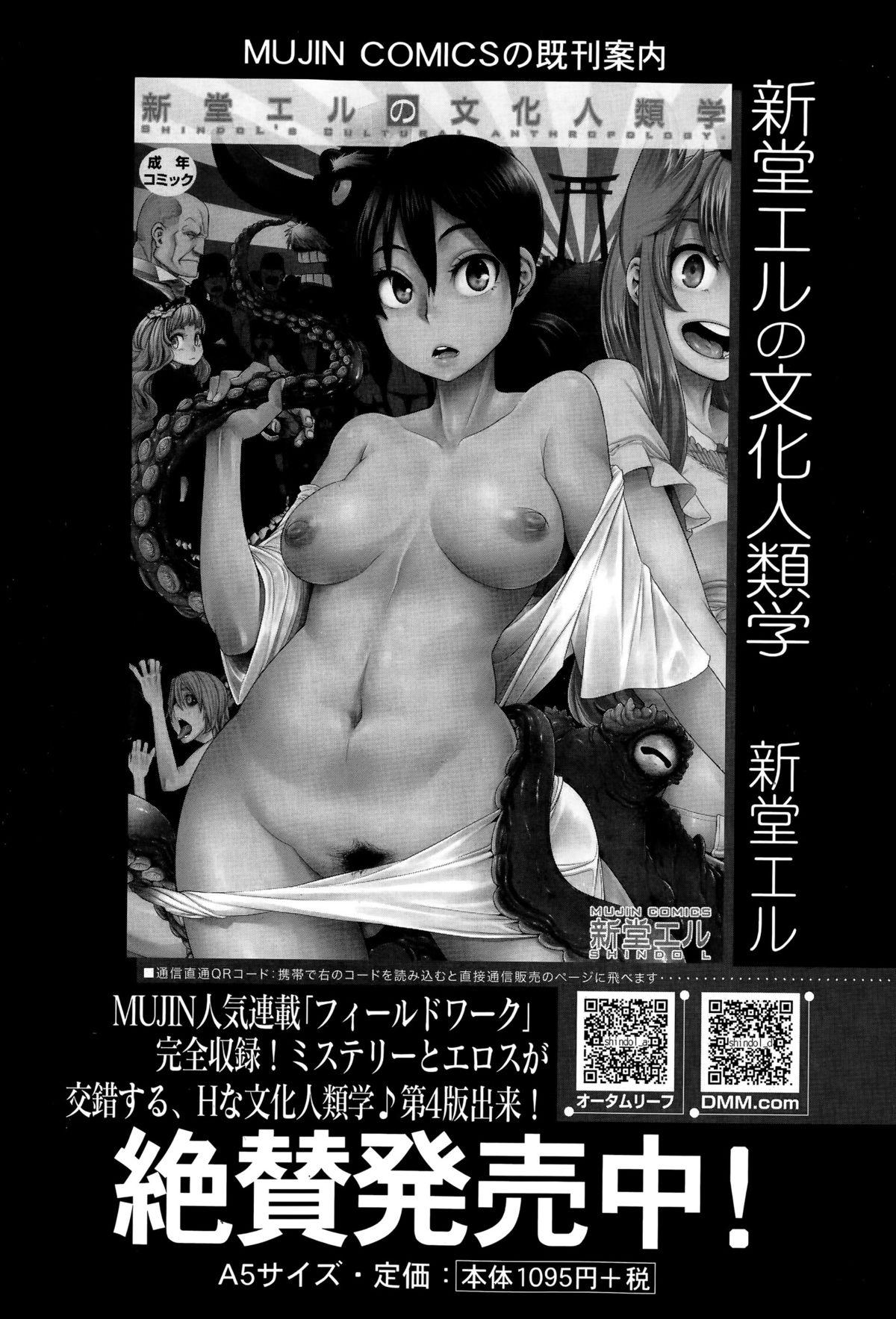 BUSTER COMIC 2015-07 367
