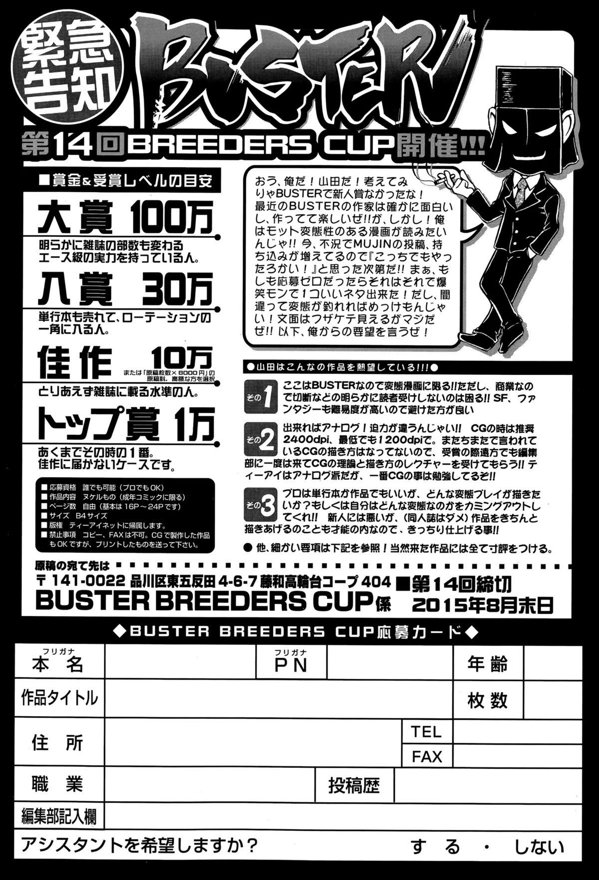 BUSTER COMIC 2015-07 439