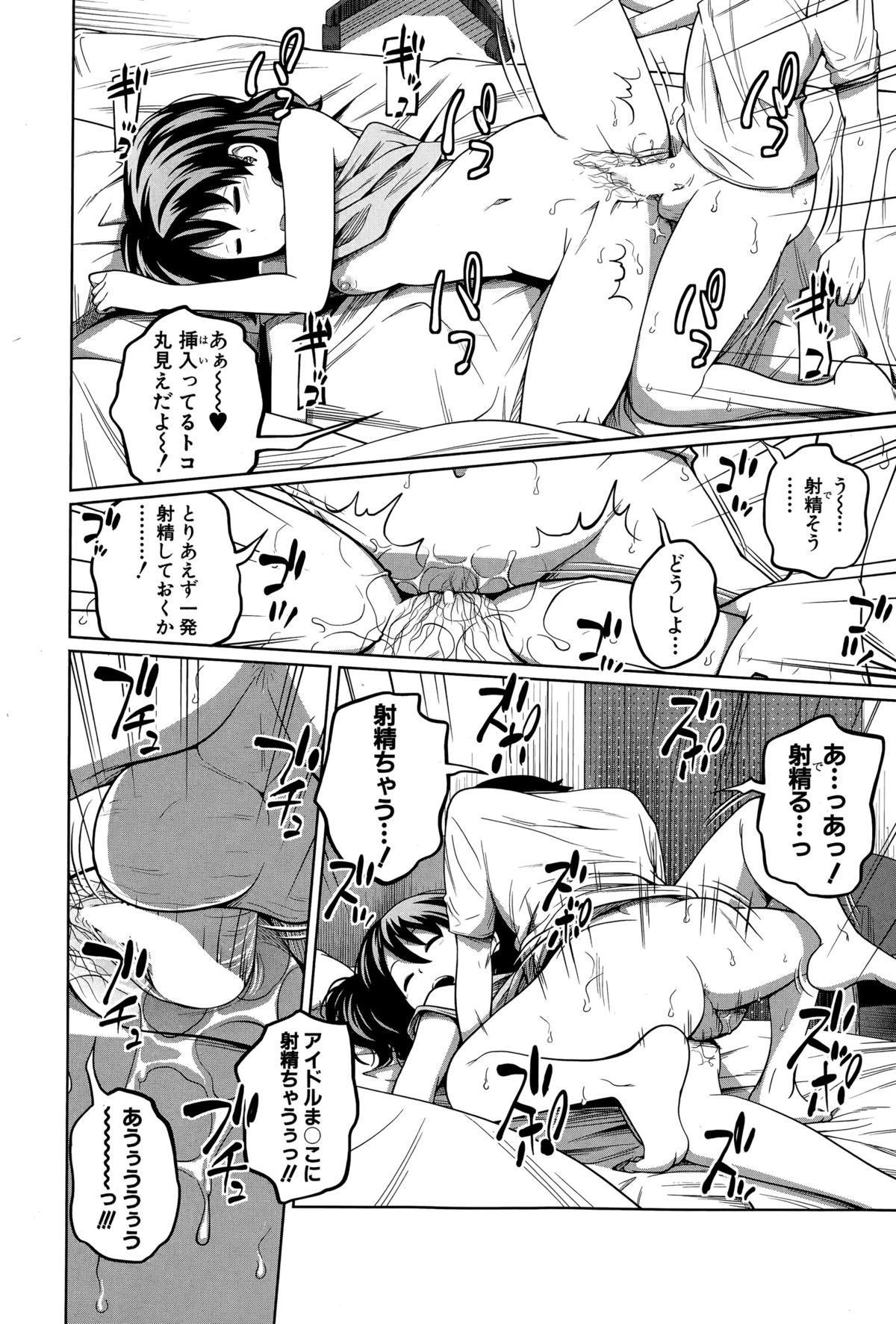 BUSTER COMIC 2015-07 53
