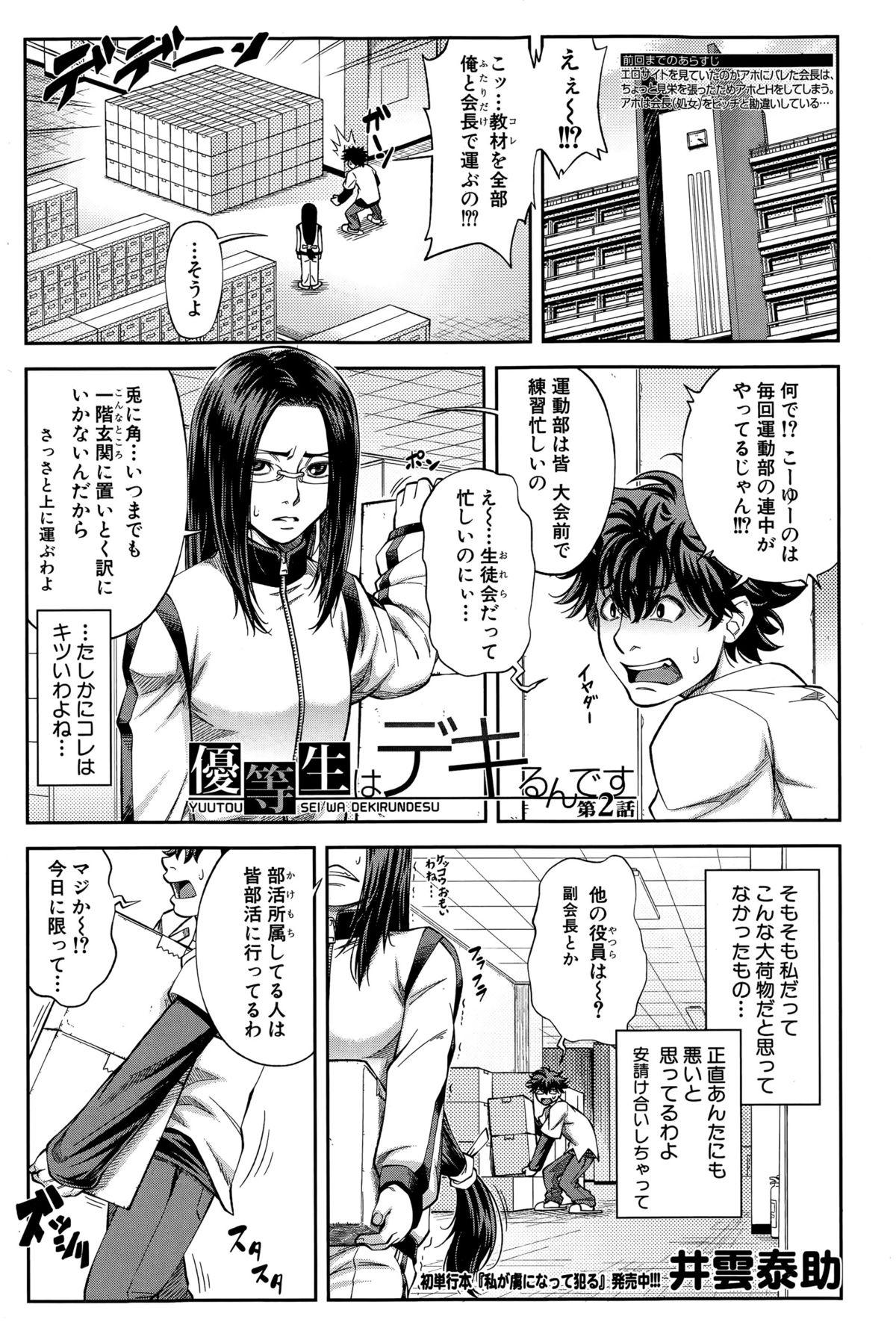 BUSTER COMIC 2015-07 70