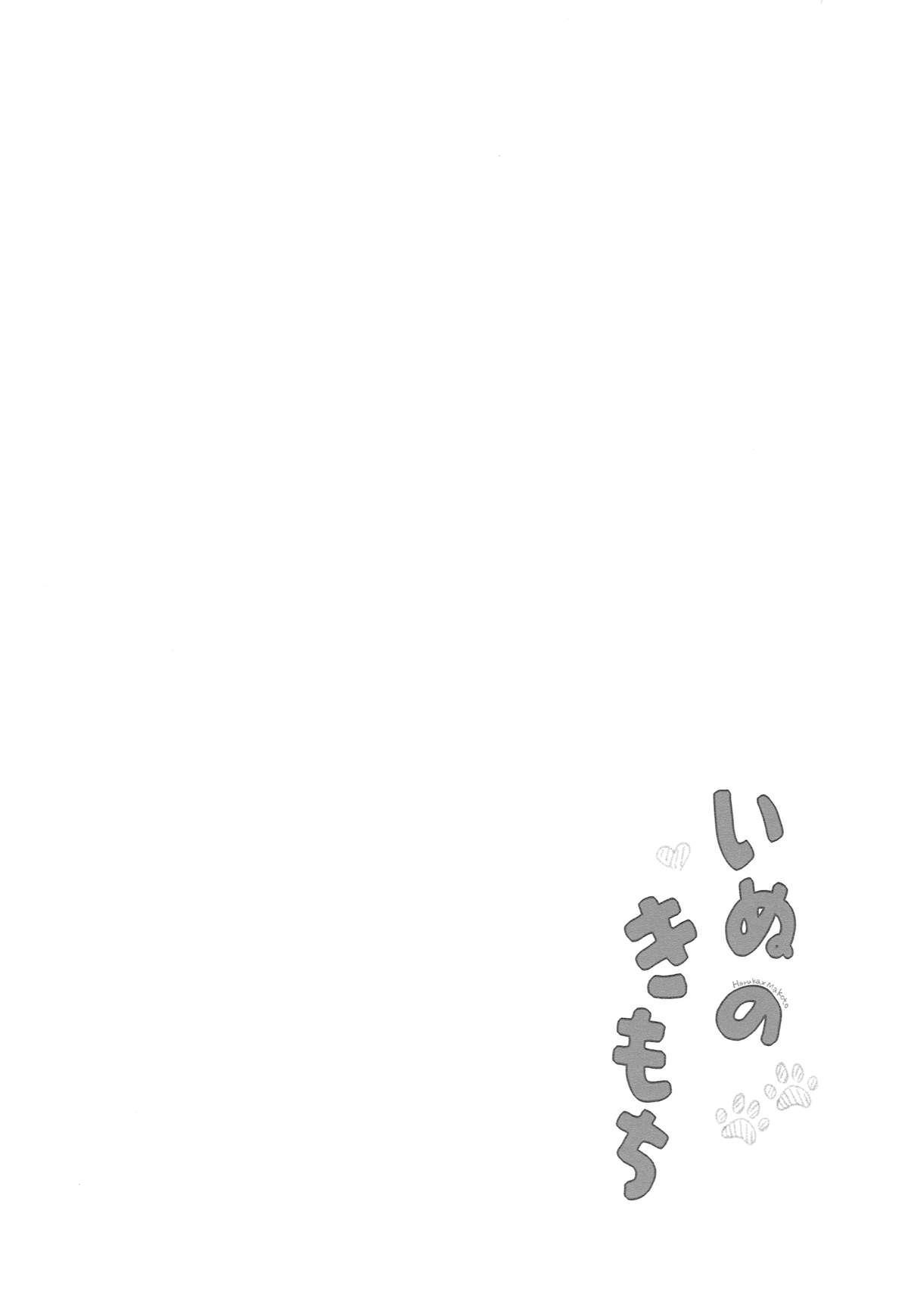 Inu no Kimochi 16