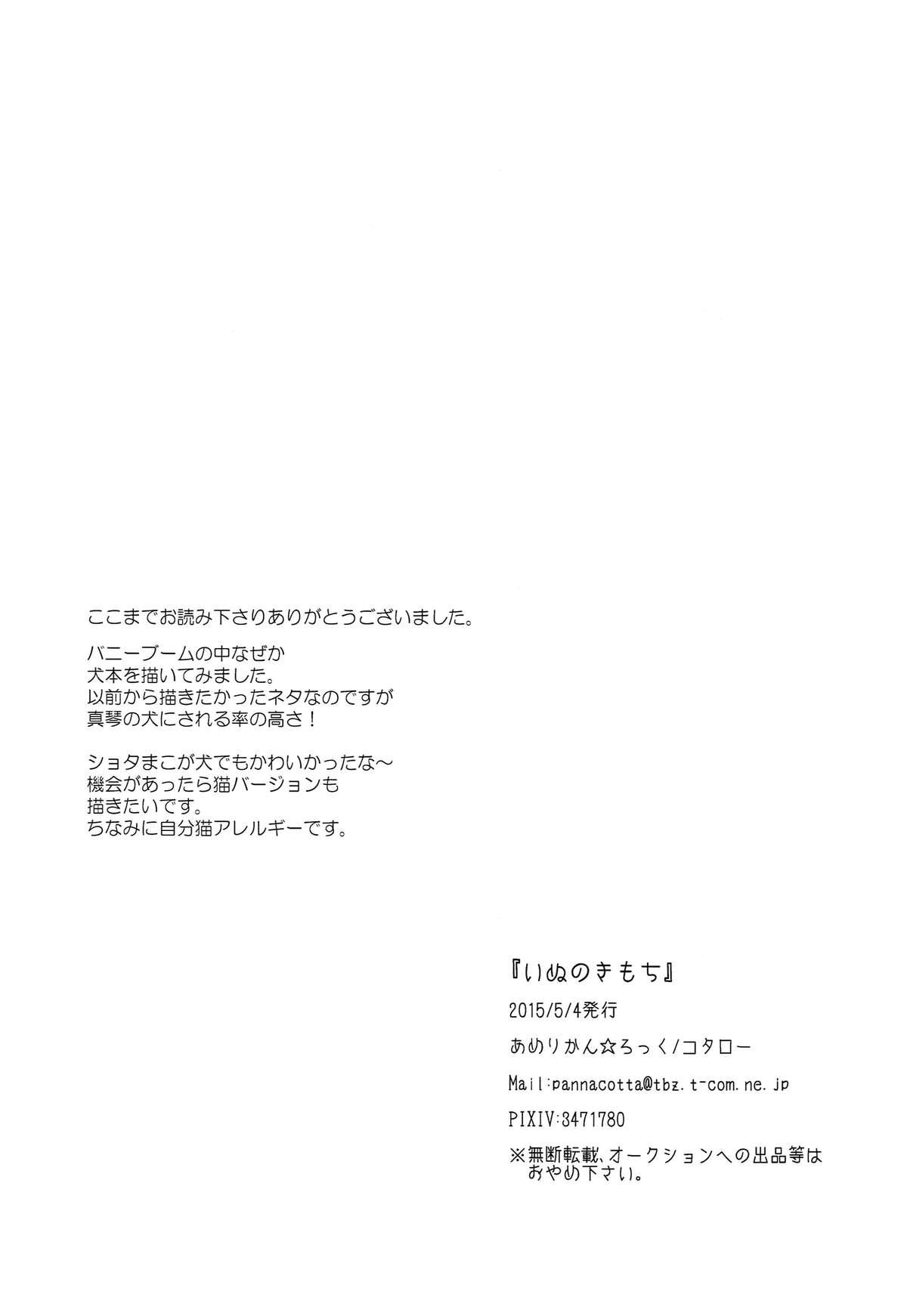 Inu no Kimochi 28
