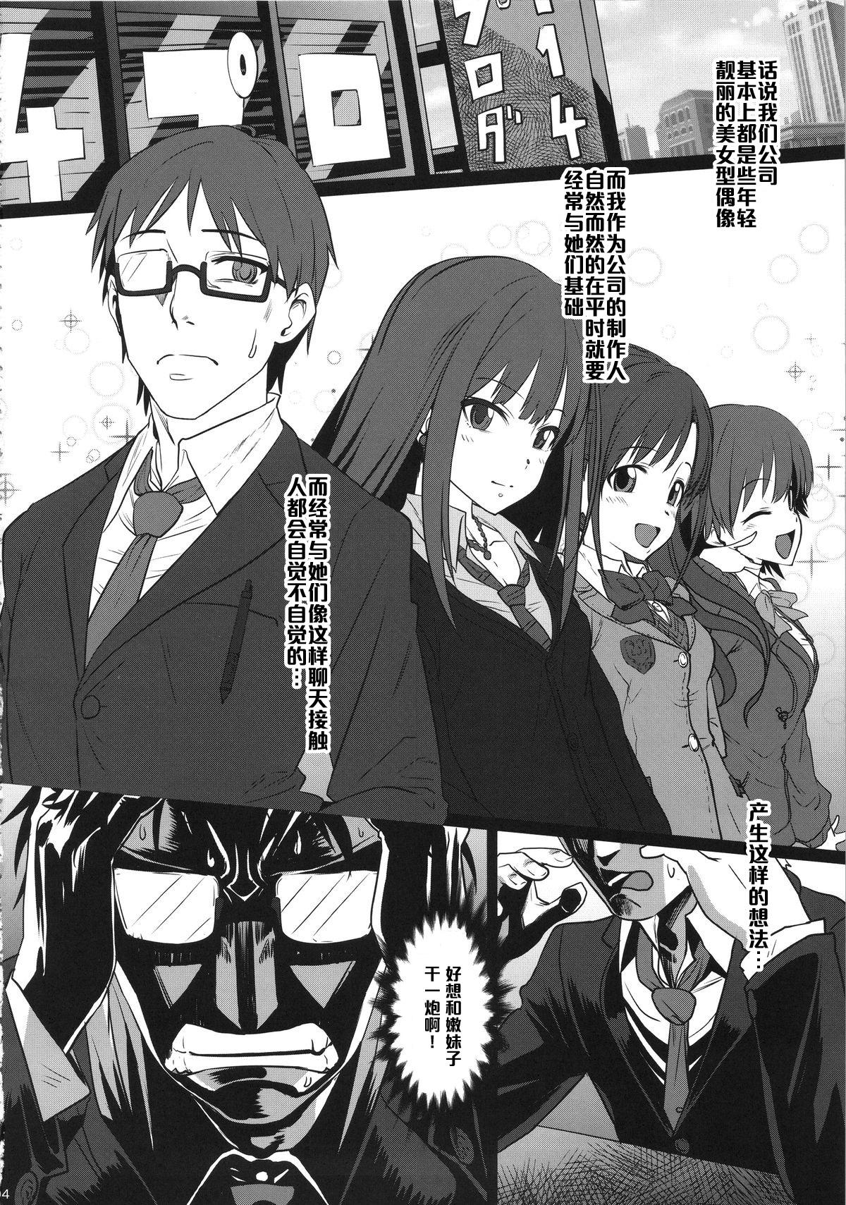 TOKIMEKI Enkou RHYTHM 3