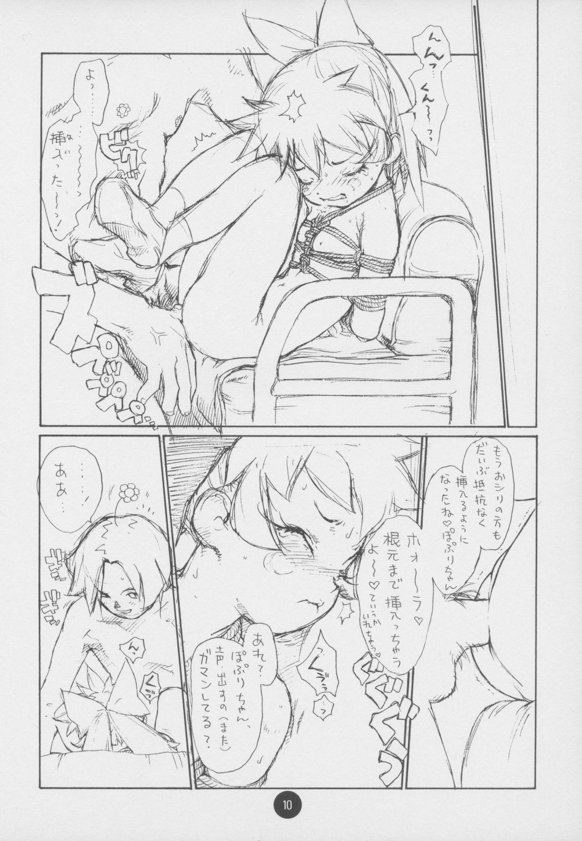 Poison Kiss 9
