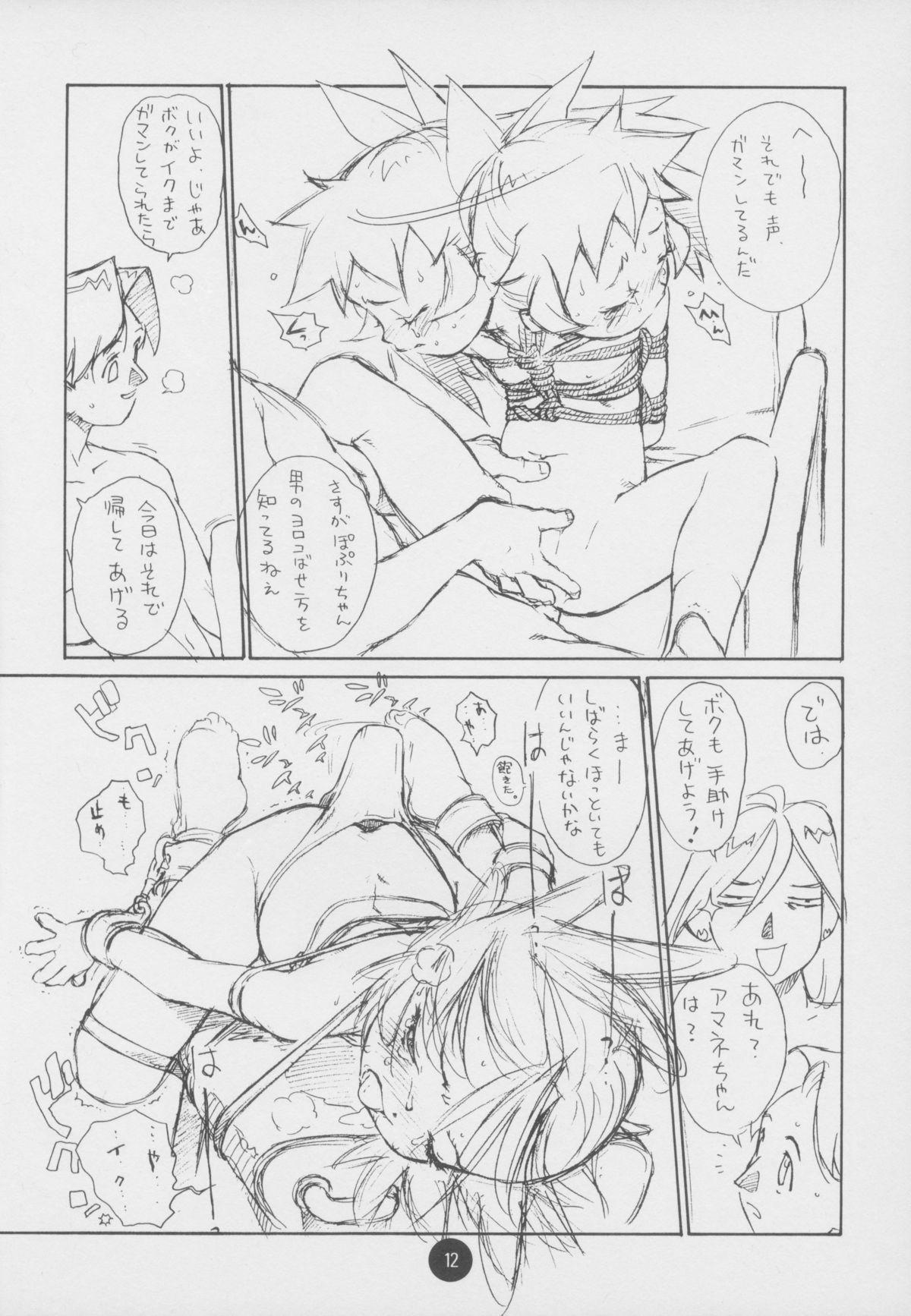 Poison Kiss 11