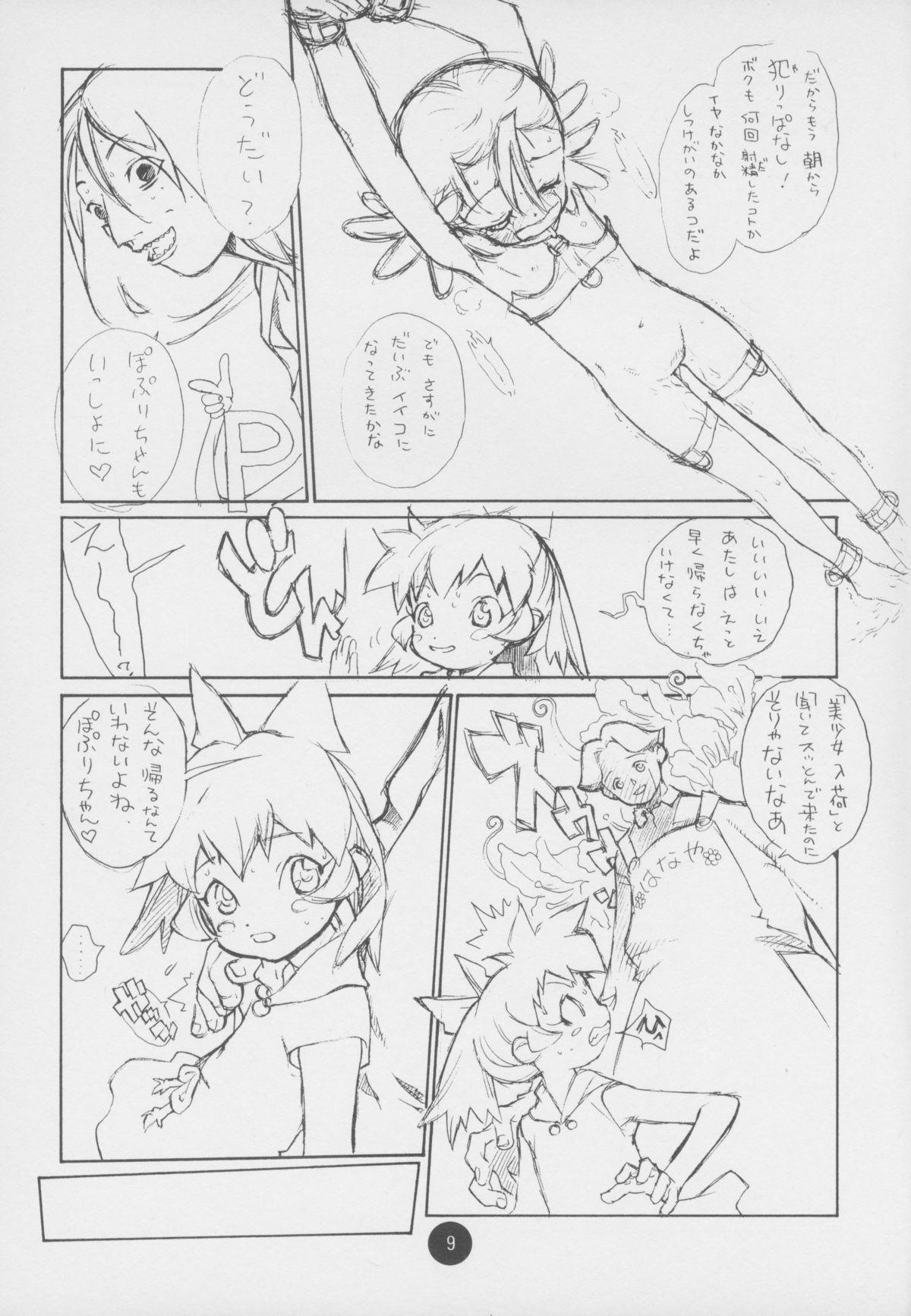 Poison Kiss 8
