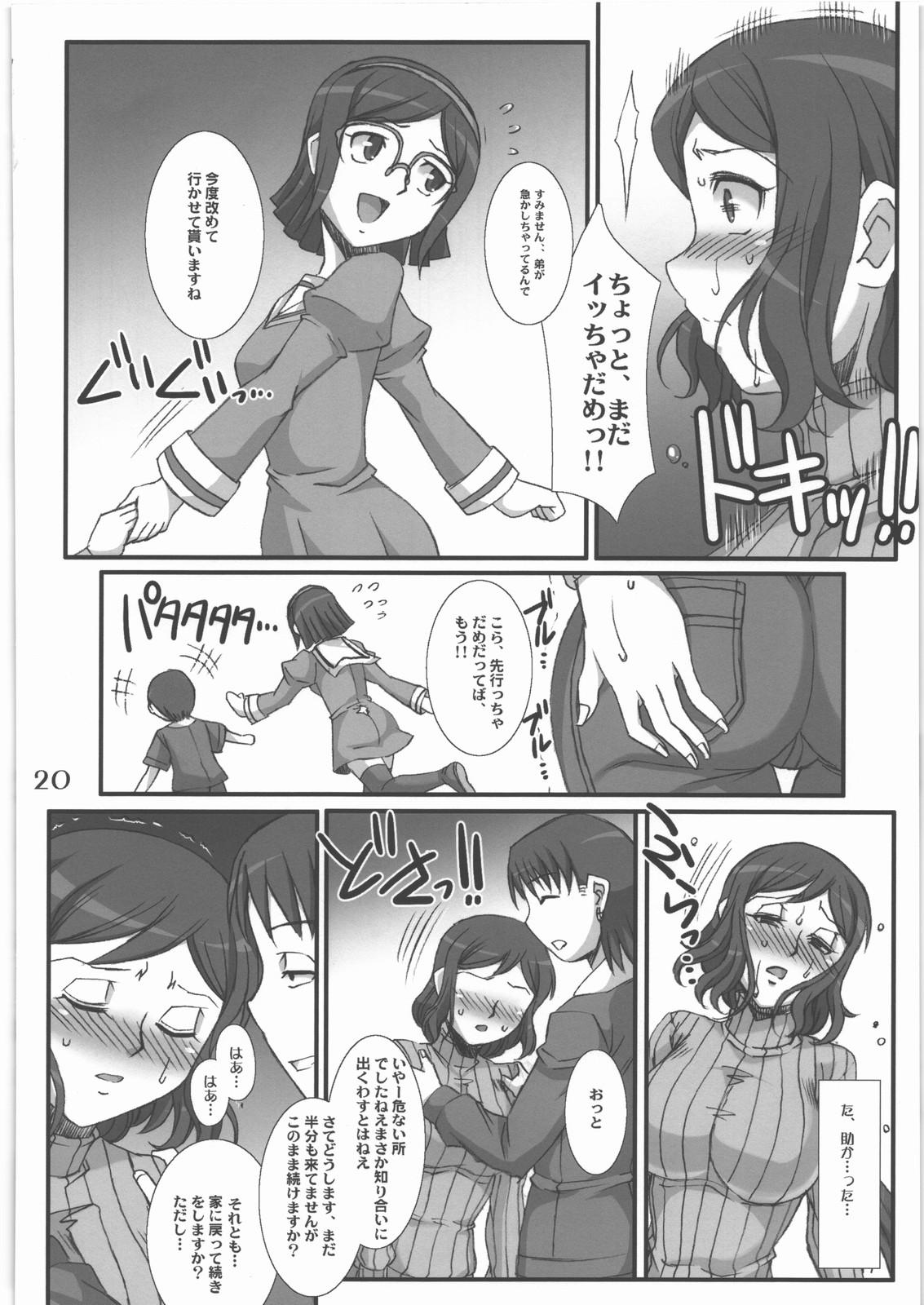 (C85) [H.B (B-RIVER)] Rin toshite Saku Hana no You ni - Saenai PlaMo-ya no Onna Tenshu ga Netorareru Monogatari (Gundam Build Fighters) 18