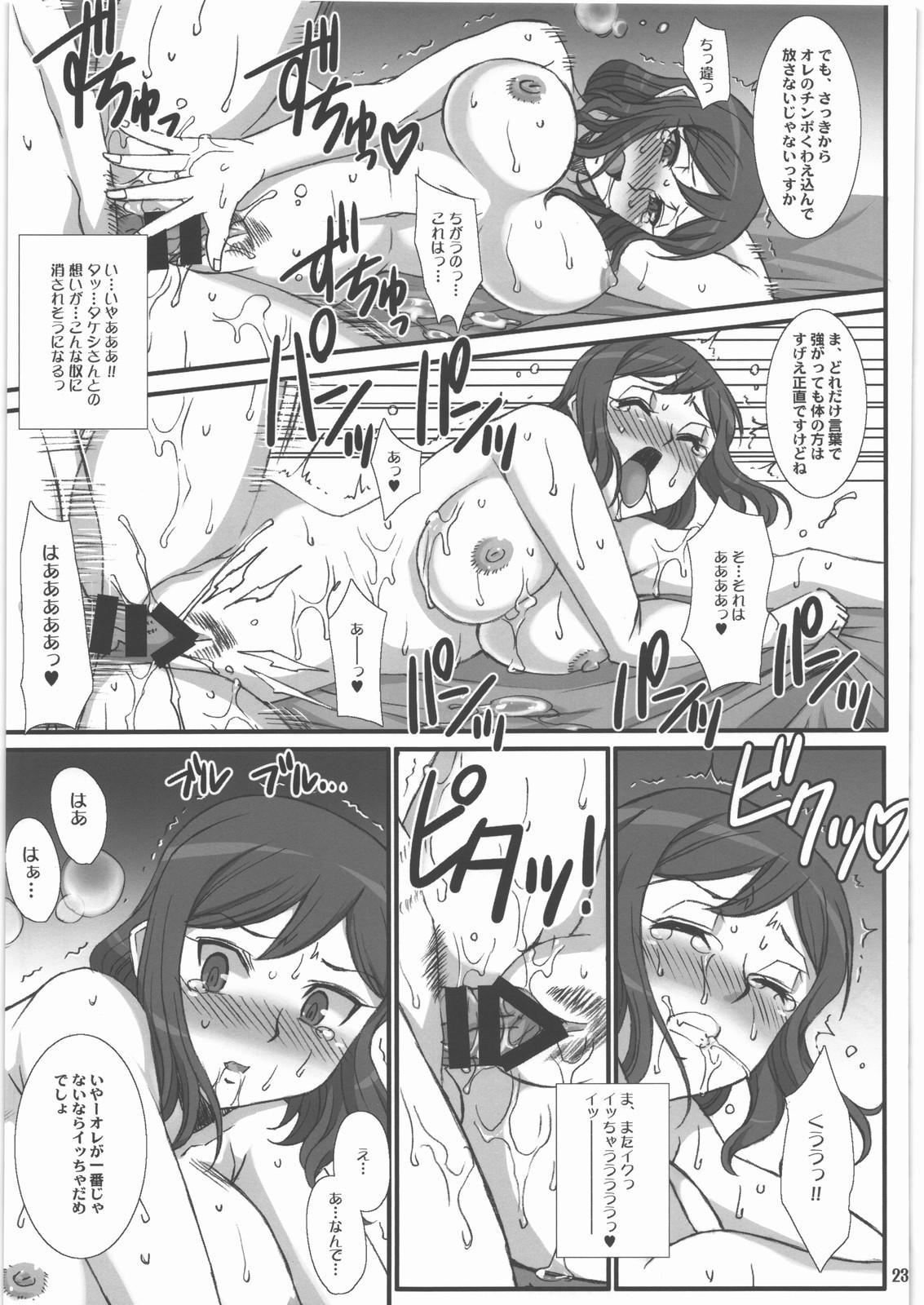 (C85) [H.B (B-RIVER)] Rin toshite Saku Hana no You ni - Saenai PlaMo-ya no Onna Tenshu ga Netorareru Monogatari (Gundam Build Fighters) 21