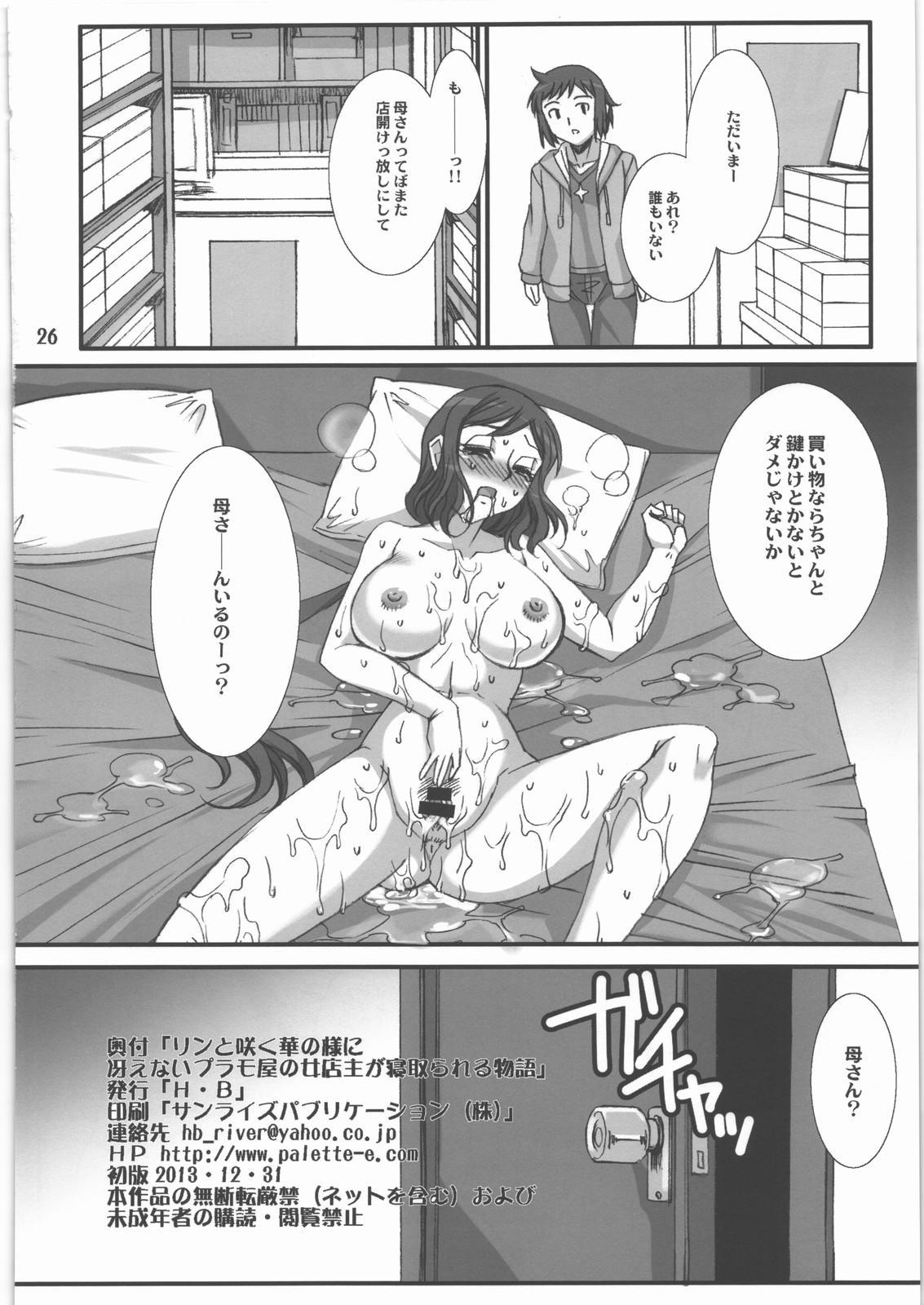 (C85) [H.B (B-RIVER)] Rin toshite Saku Hana no You ni - Saenai PlaMo-ya no Onna Tenshu ga Netorareru Monogatari (Gundam Build Fighters) 24