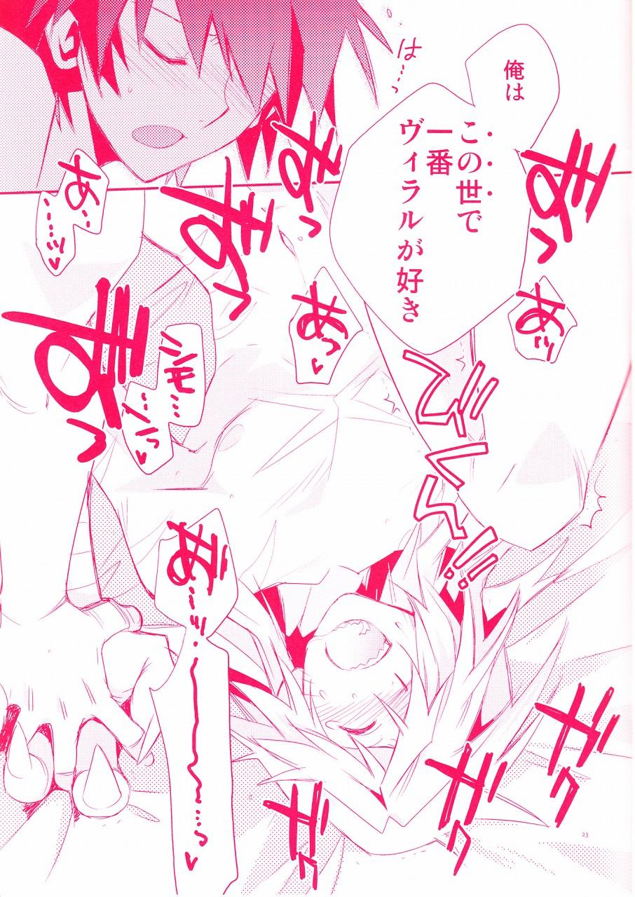 Shi ga Futari o Wakatsumade. 22