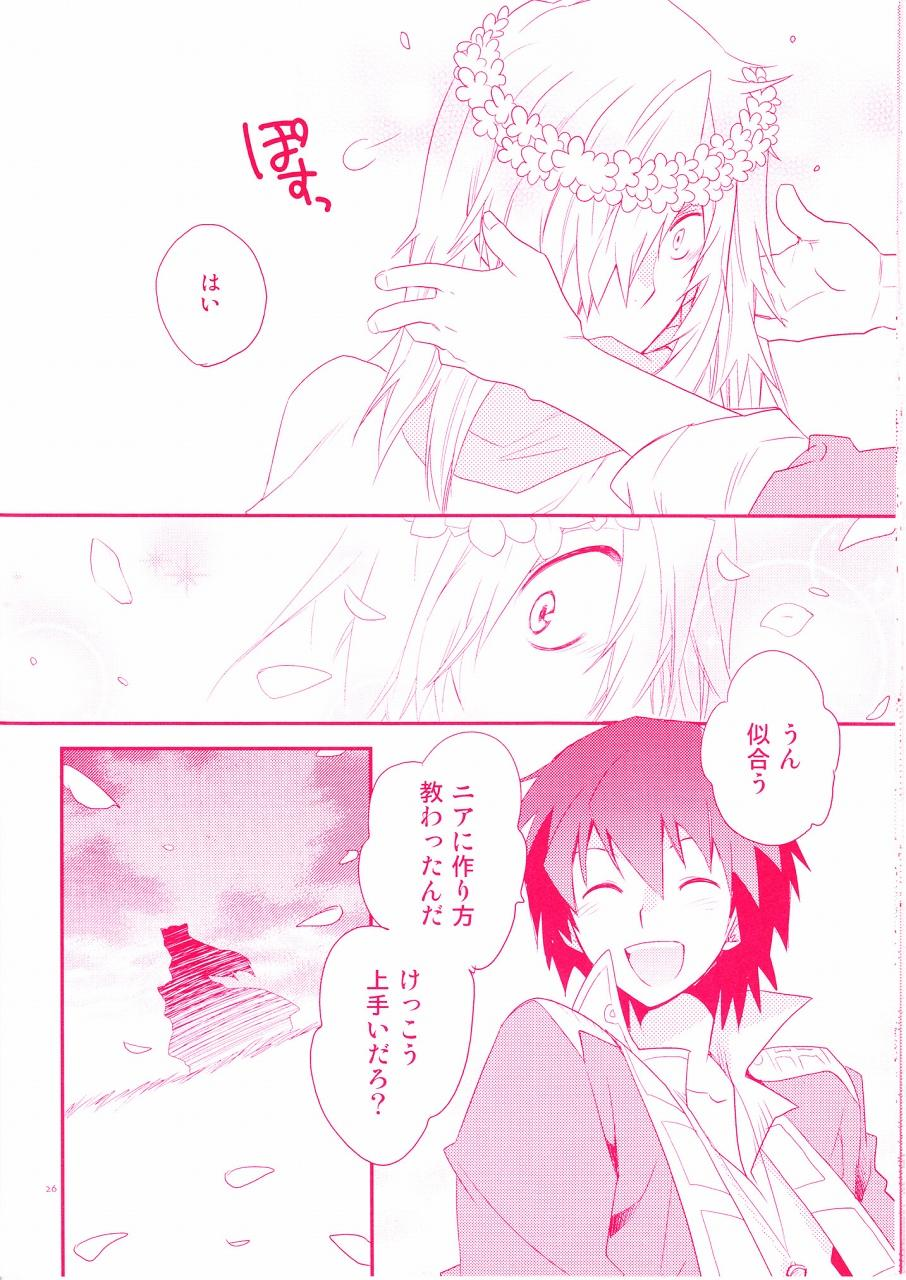 Shi ga Futari o Wakatsumade. 25
