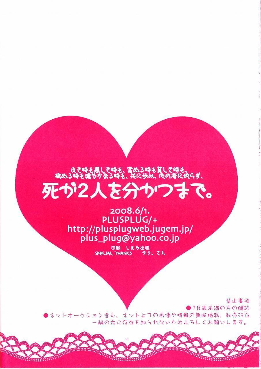 Shi ga Futari o Wakatsumade. 27