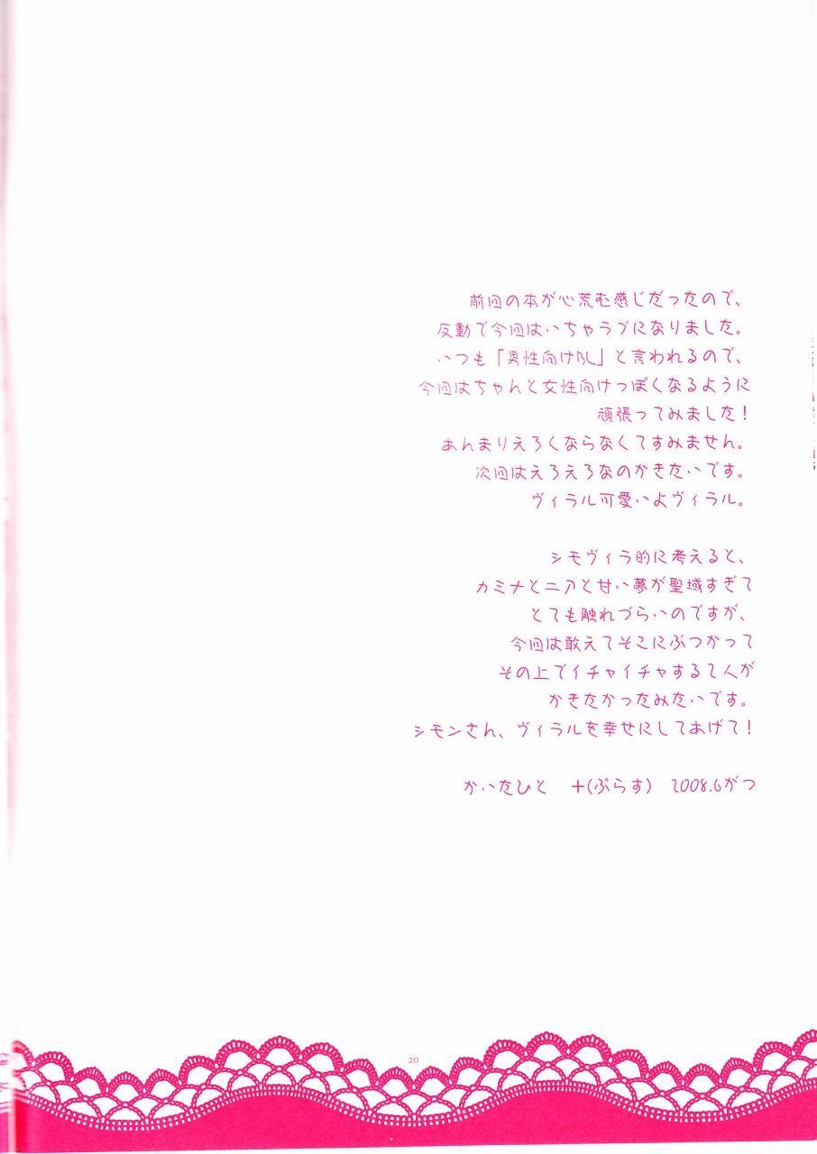 Shi ga Futari o Wakatsumade. 7
