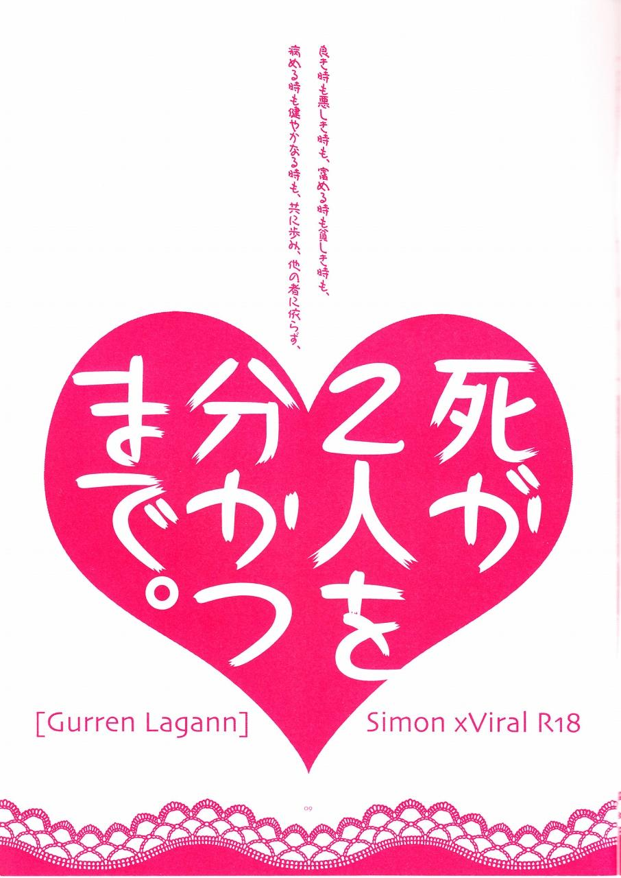 Shi ga Futari o Wakatsumade. 8