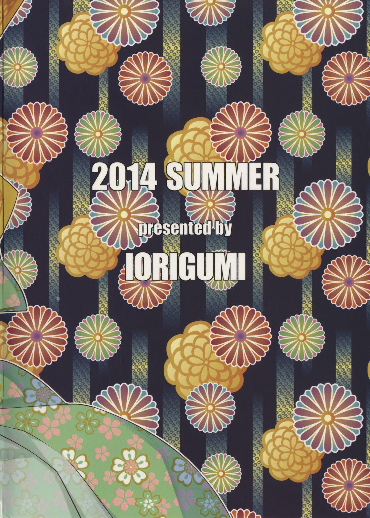 Sweet Summer Festival 27