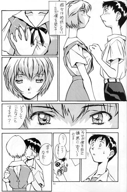 Ayanami Rei Hen 11