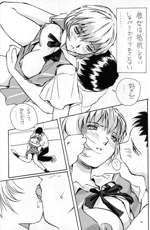 Ayanami Rei Hen 16